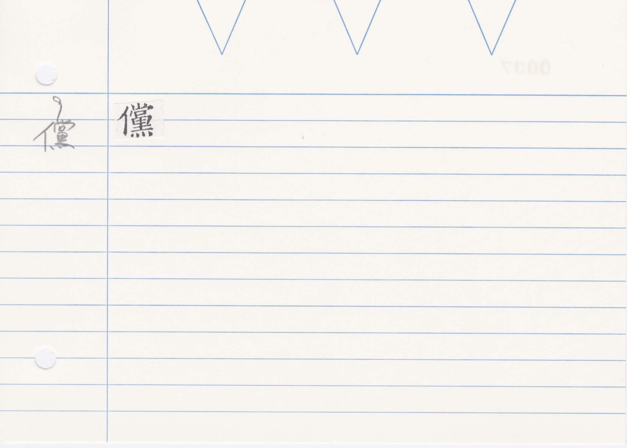 29_神足變化經(開元寺版)/cards/0007.jpg