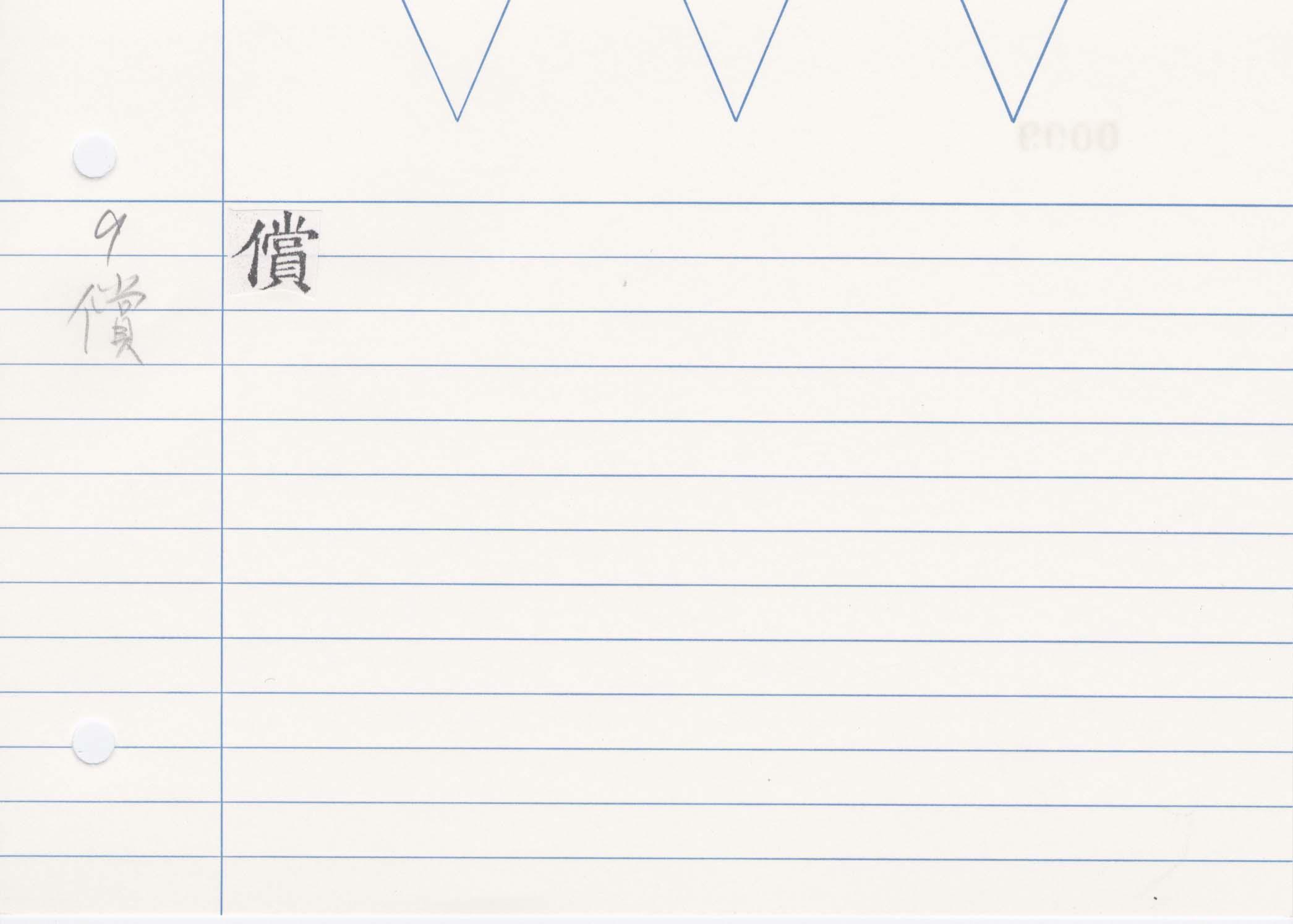 29_神足變化經(開元寺版)/cards/0009.jpg
