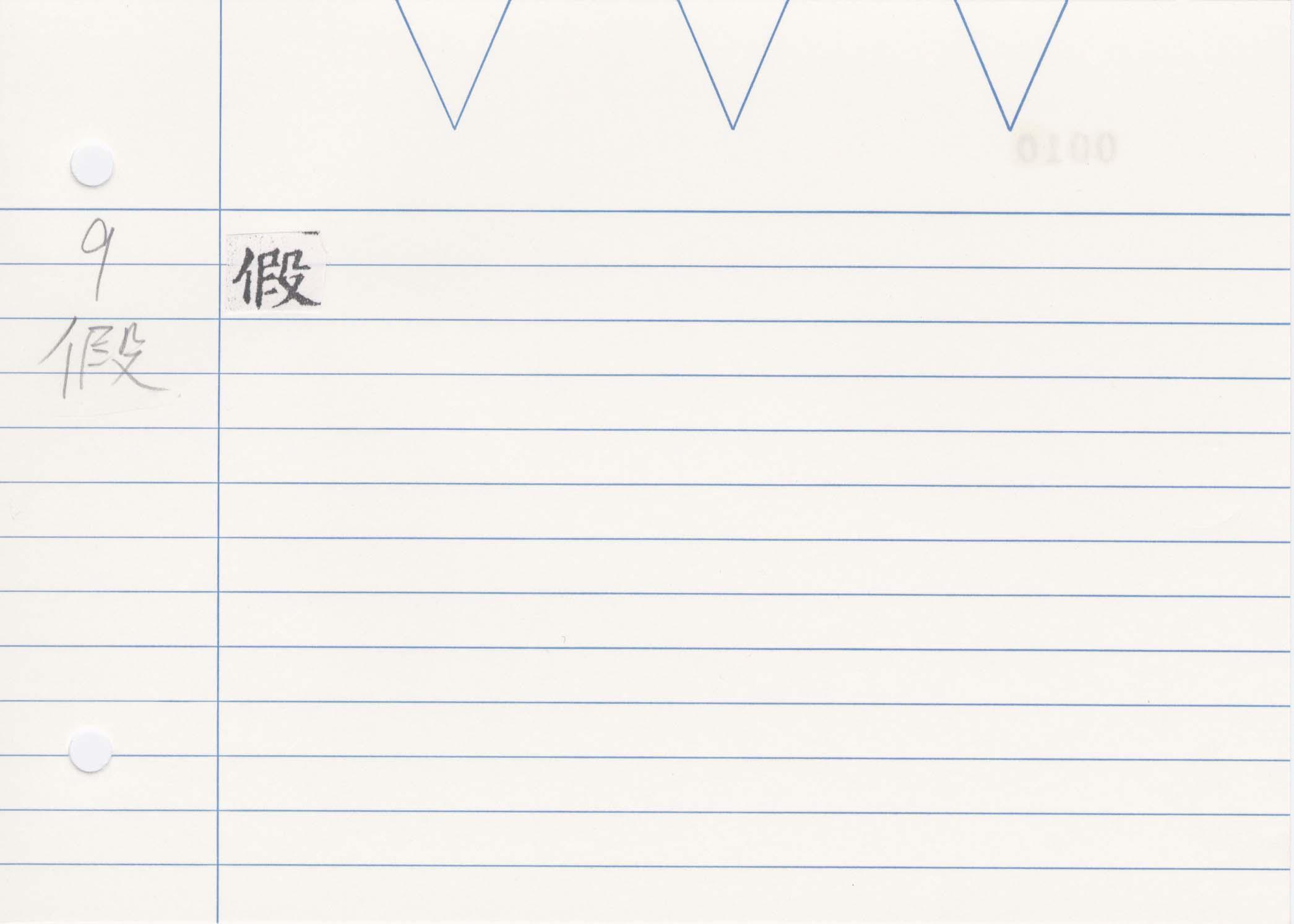 29_神足變化經(開元寺版)/cards/0010.jpg