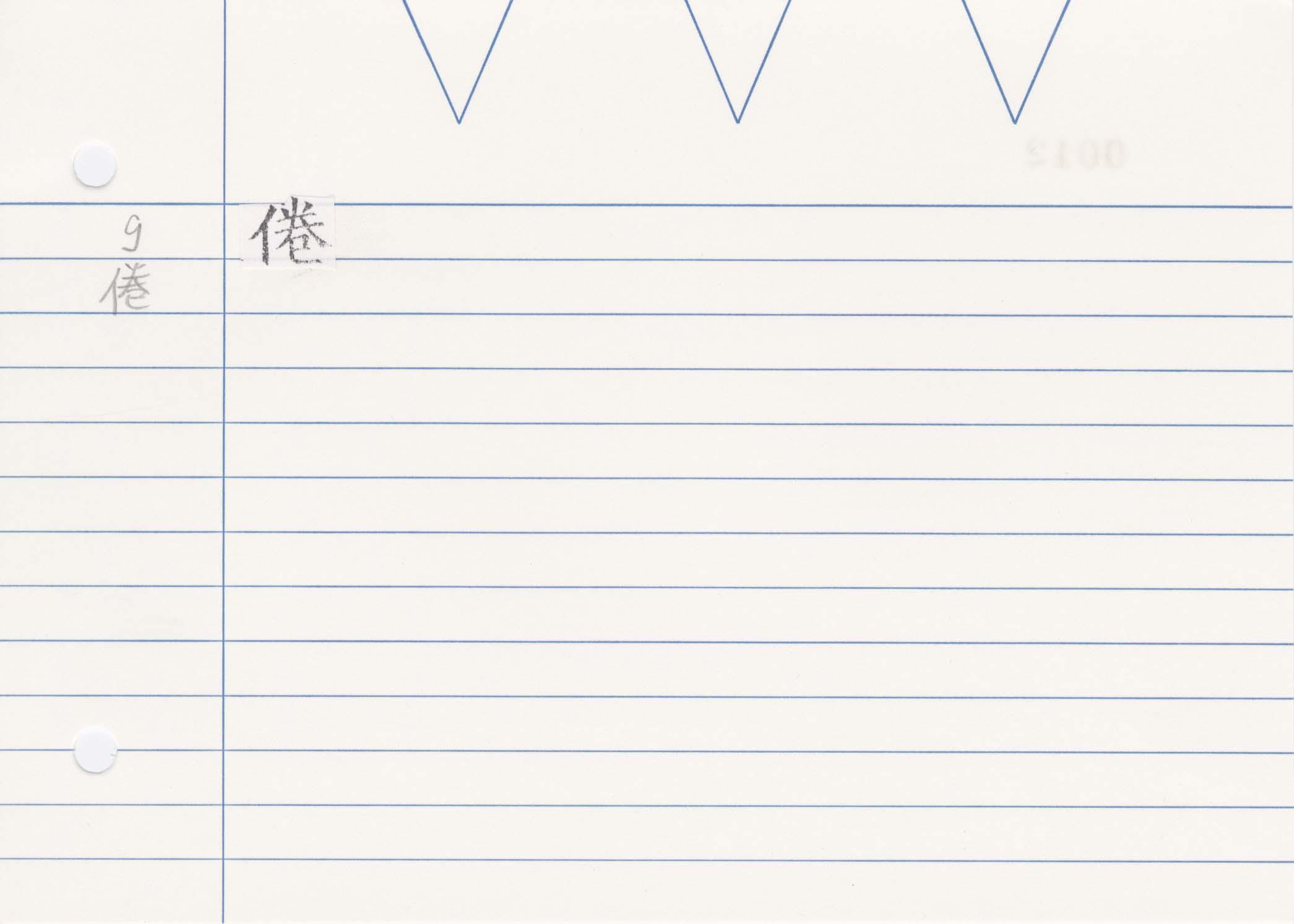 29_神足變化經(開元寺版)/cards/0012.jpg