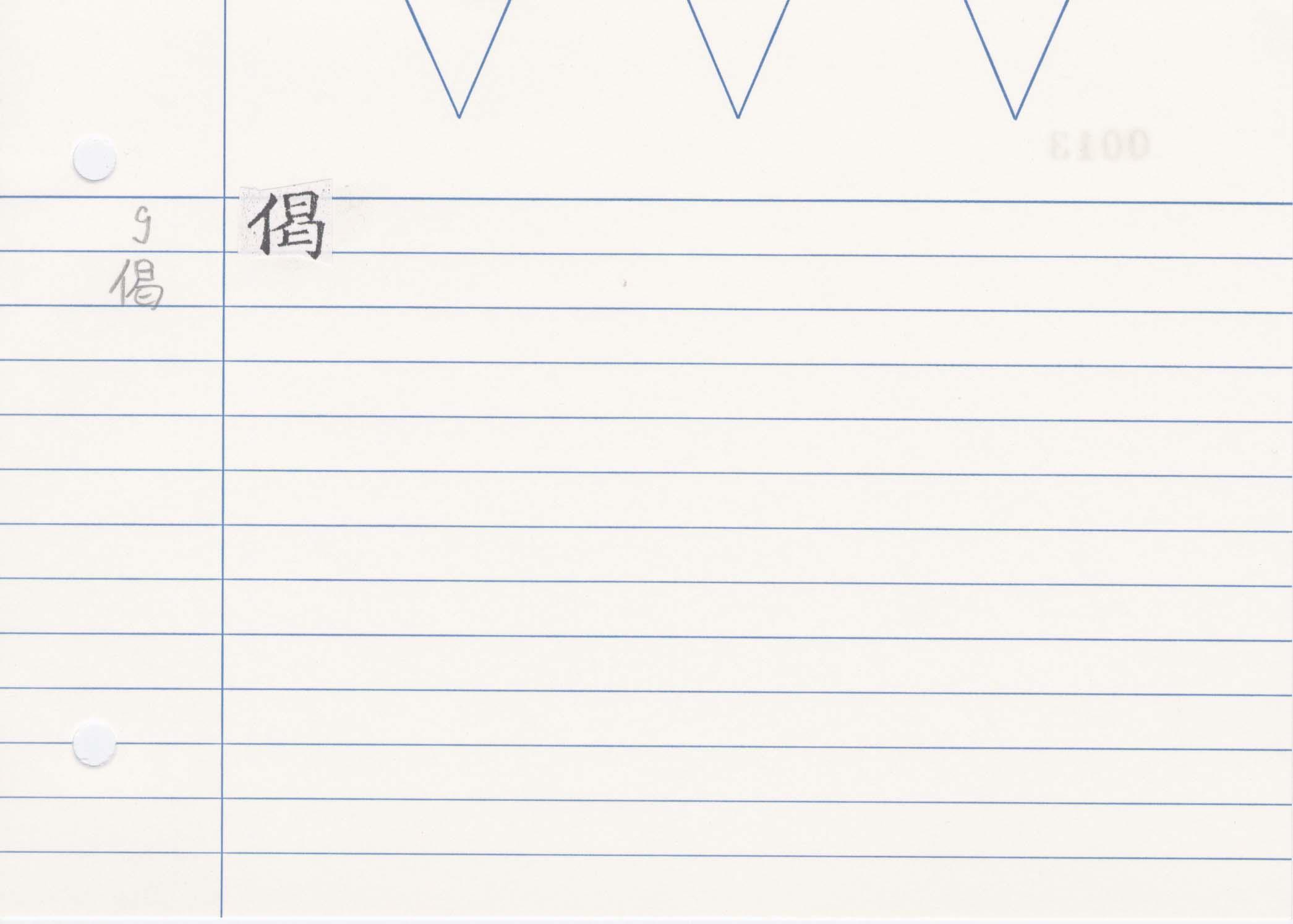 29_神足變化經(開元寺版)/cards/0013.jpg