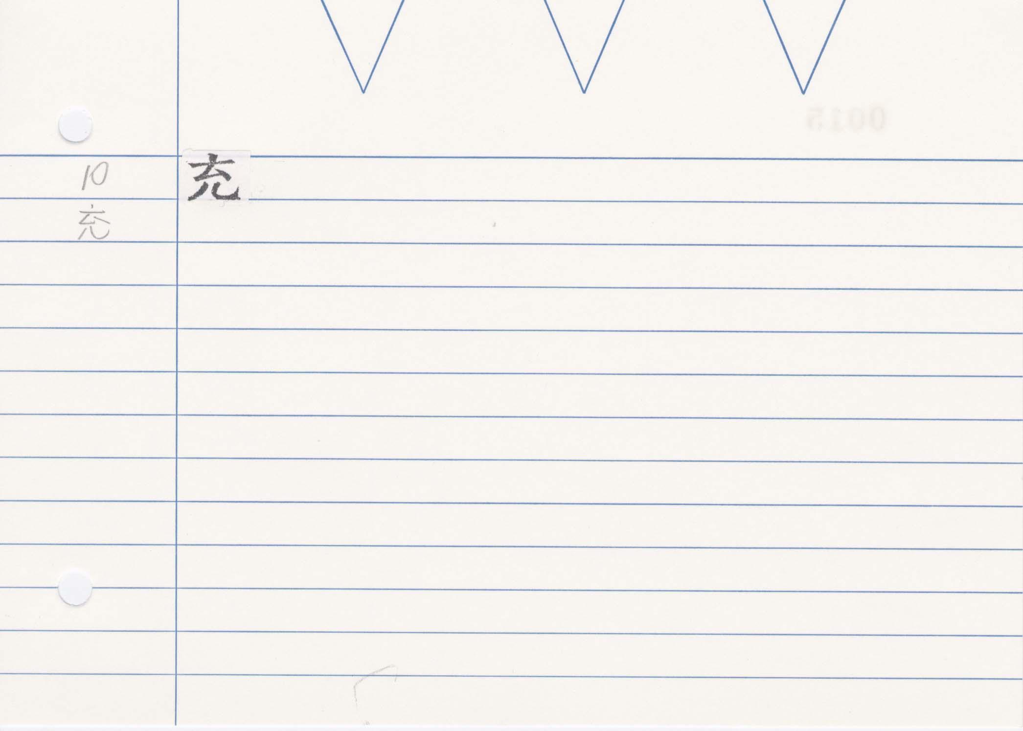 29_神足變化經(開元寺版)/cards/0015.jpg
