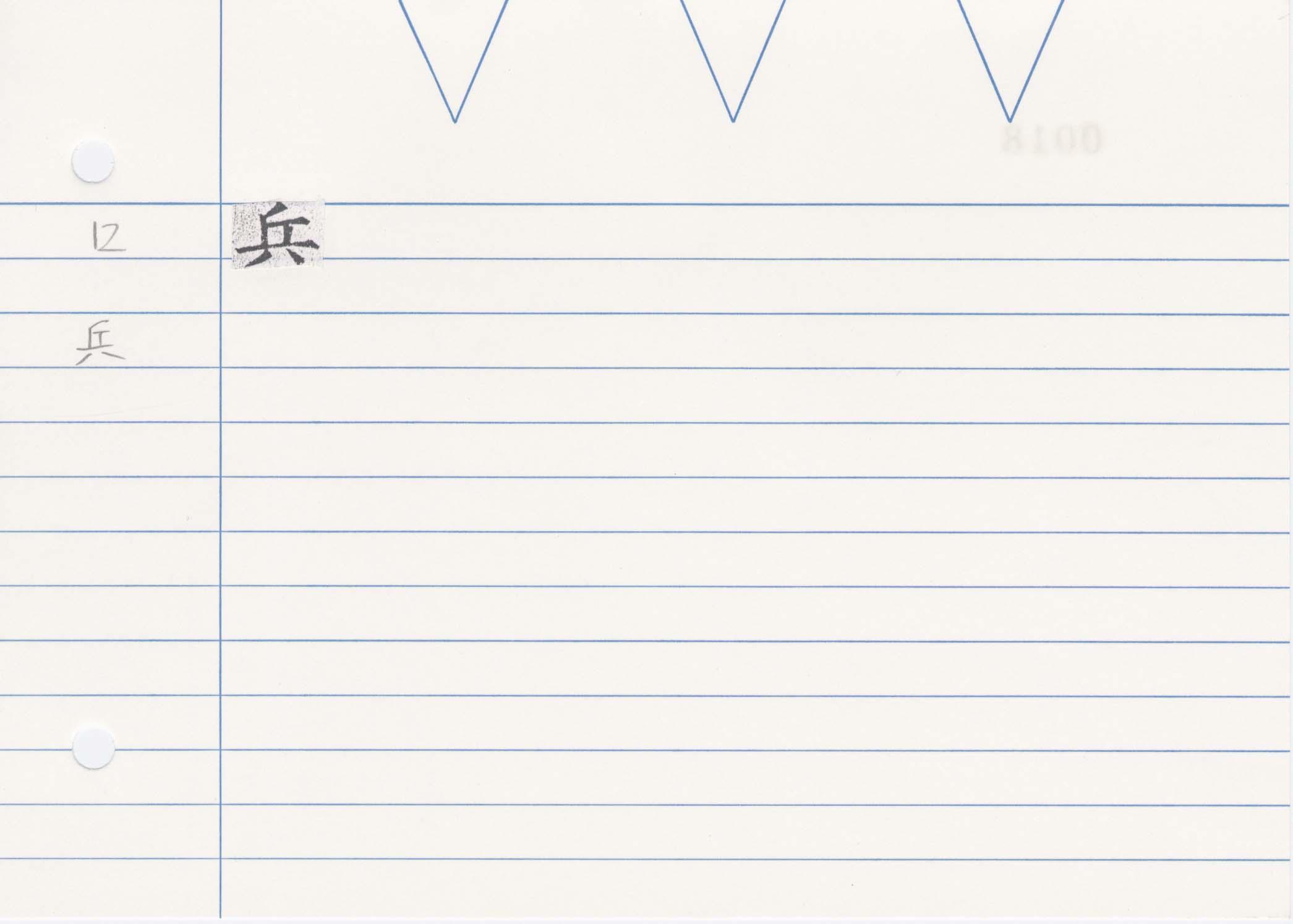 29_神足變化經(開元寺版)/cards/0018.jpg