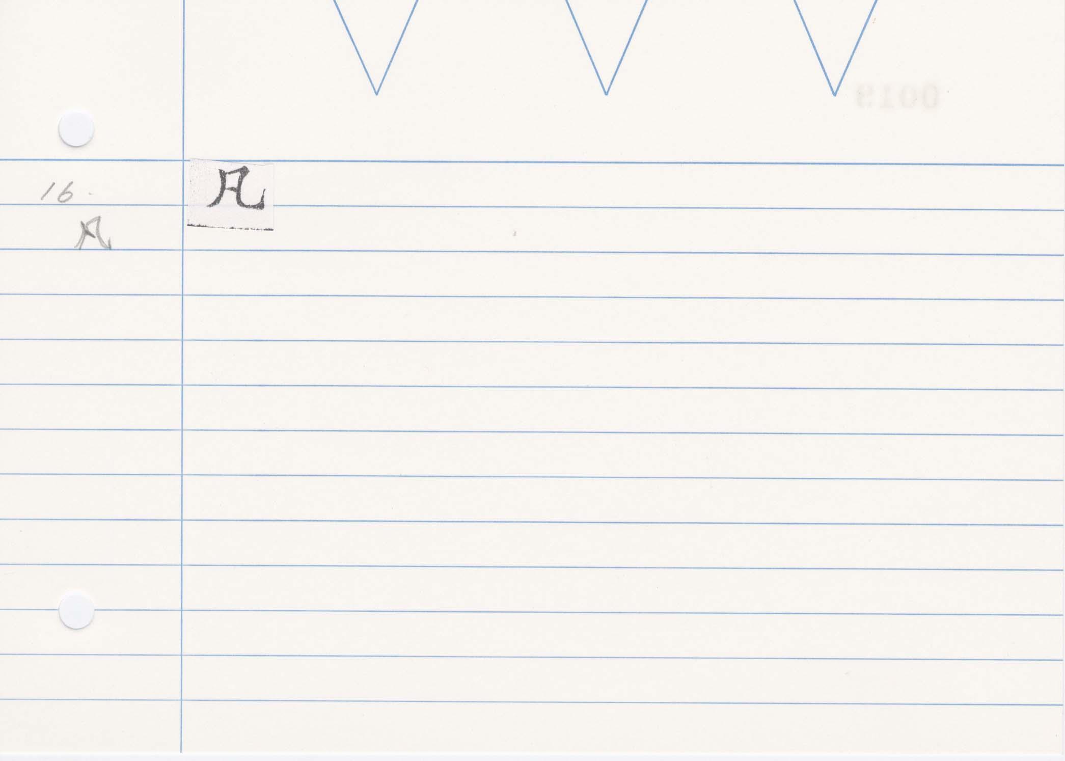 29_神足變化經(開元寺版)/cards/0019.jpg