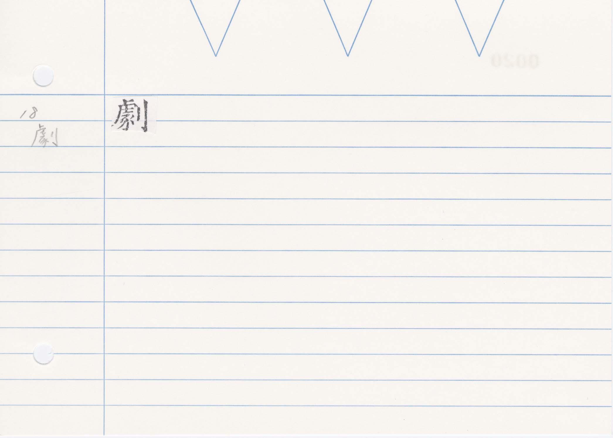 29_神足變化經(開元寺版)/cards/0020.jpg