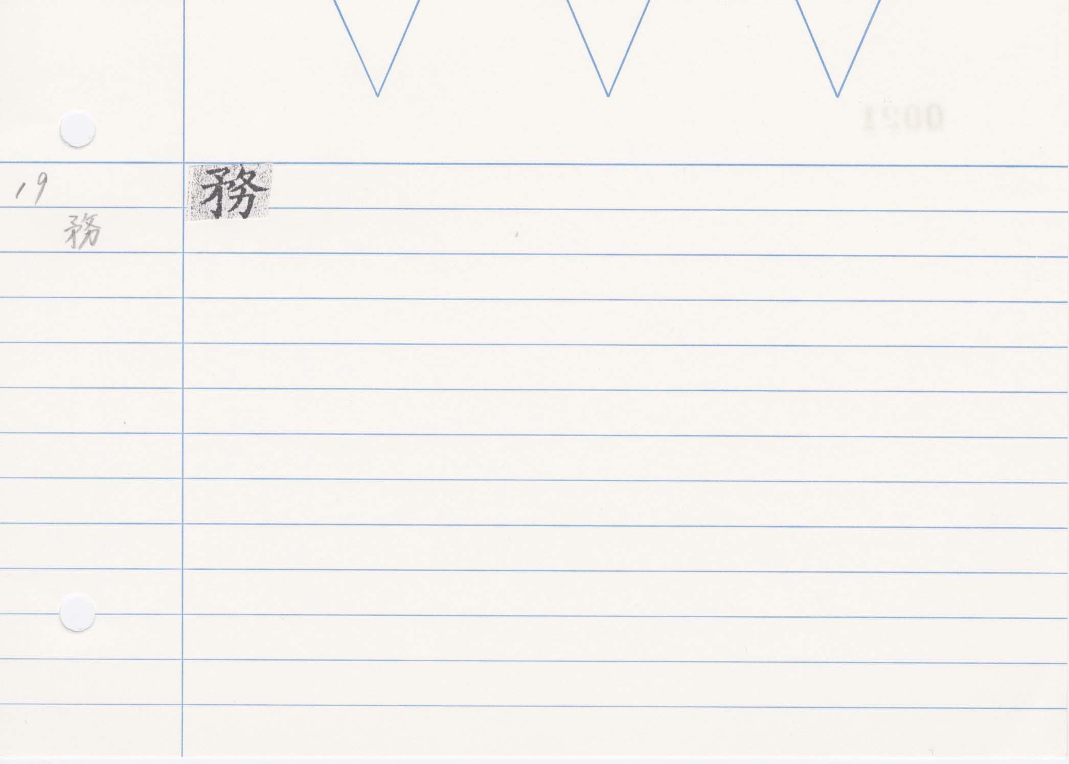 29_神足變化經(開元寺版)/cards/0021.jpg