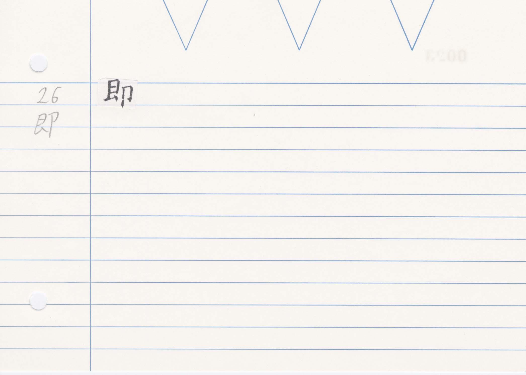 29_神足變化經(開元寺版)/cards/0023.jpg