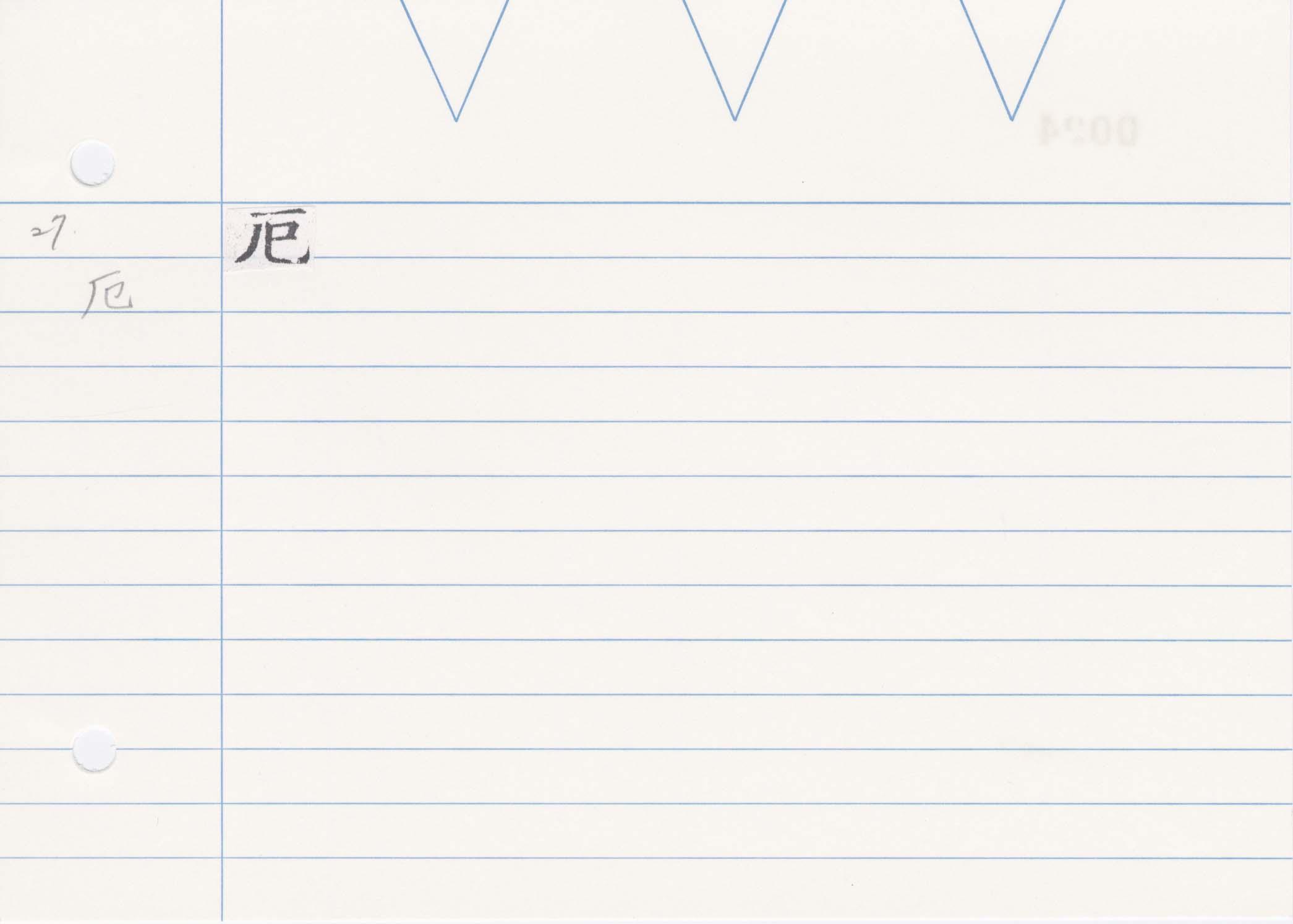 29_神足變化經(開元寺版)/cards/0024.jpg