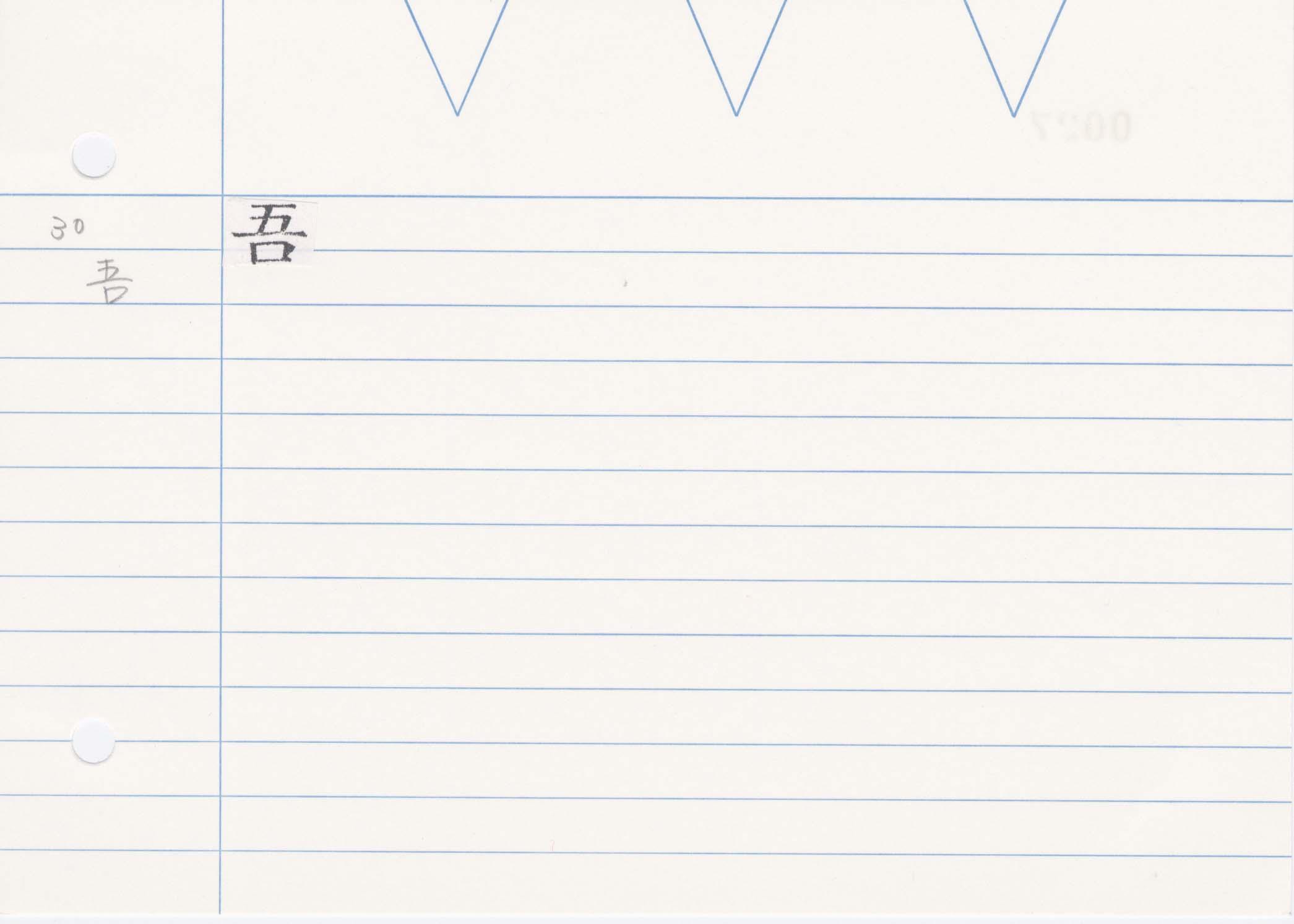 29_神足變化經(開元寺版)/cards/0027.jpg