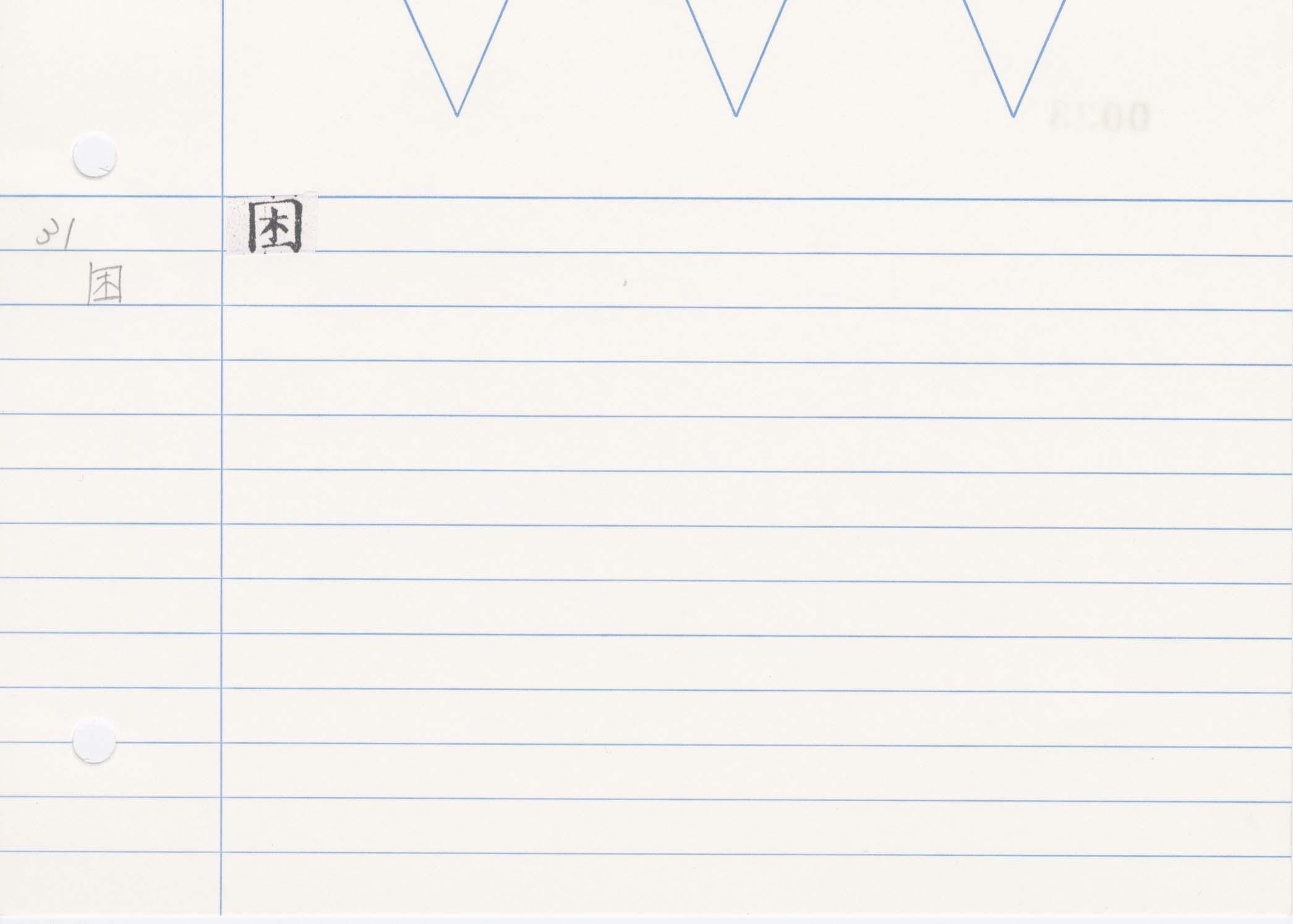 29_神足變化經(開元寺版)/cards/0033.jpg
