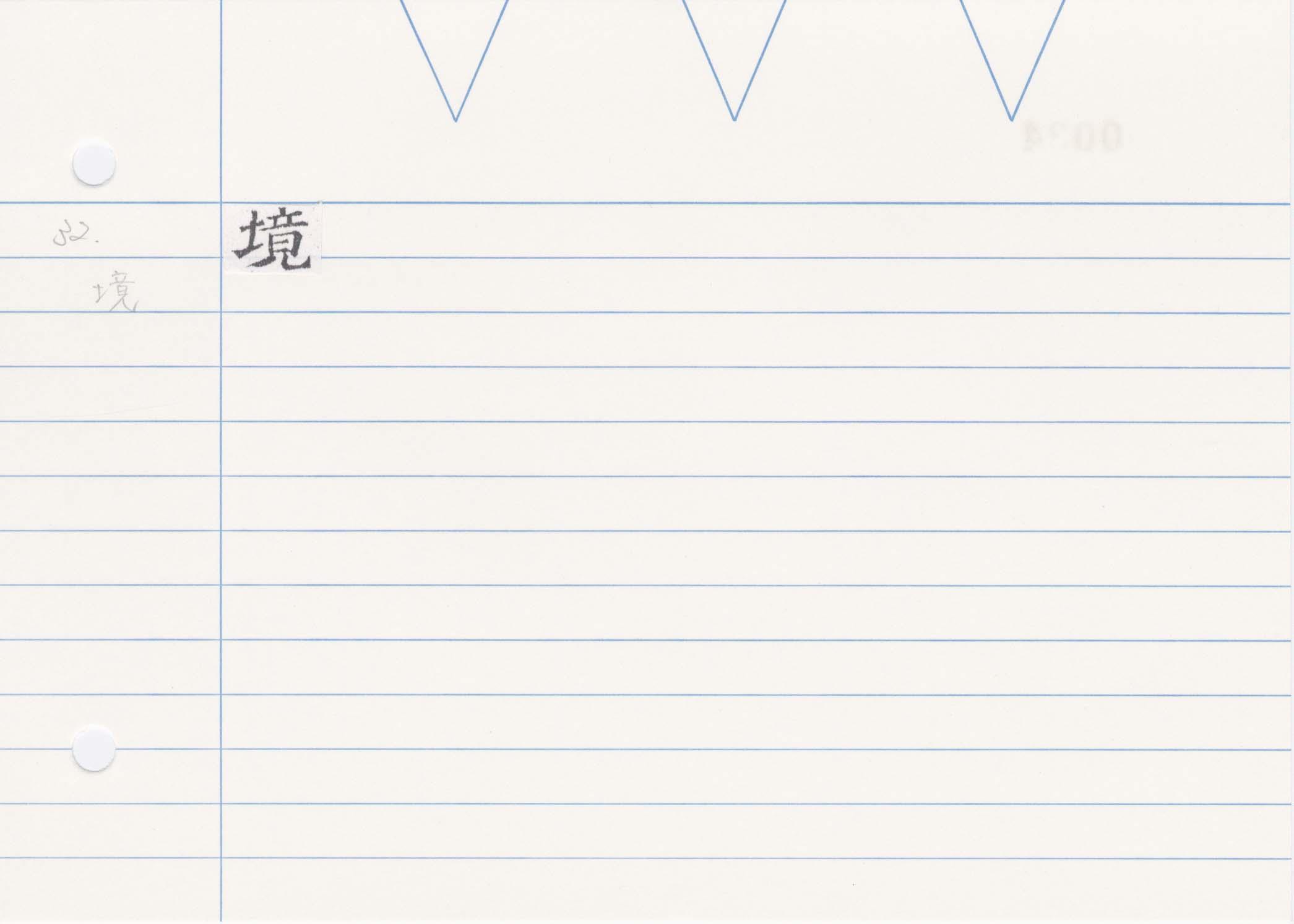 29_神足變化經(開元寺版)/cards/0034.jpg