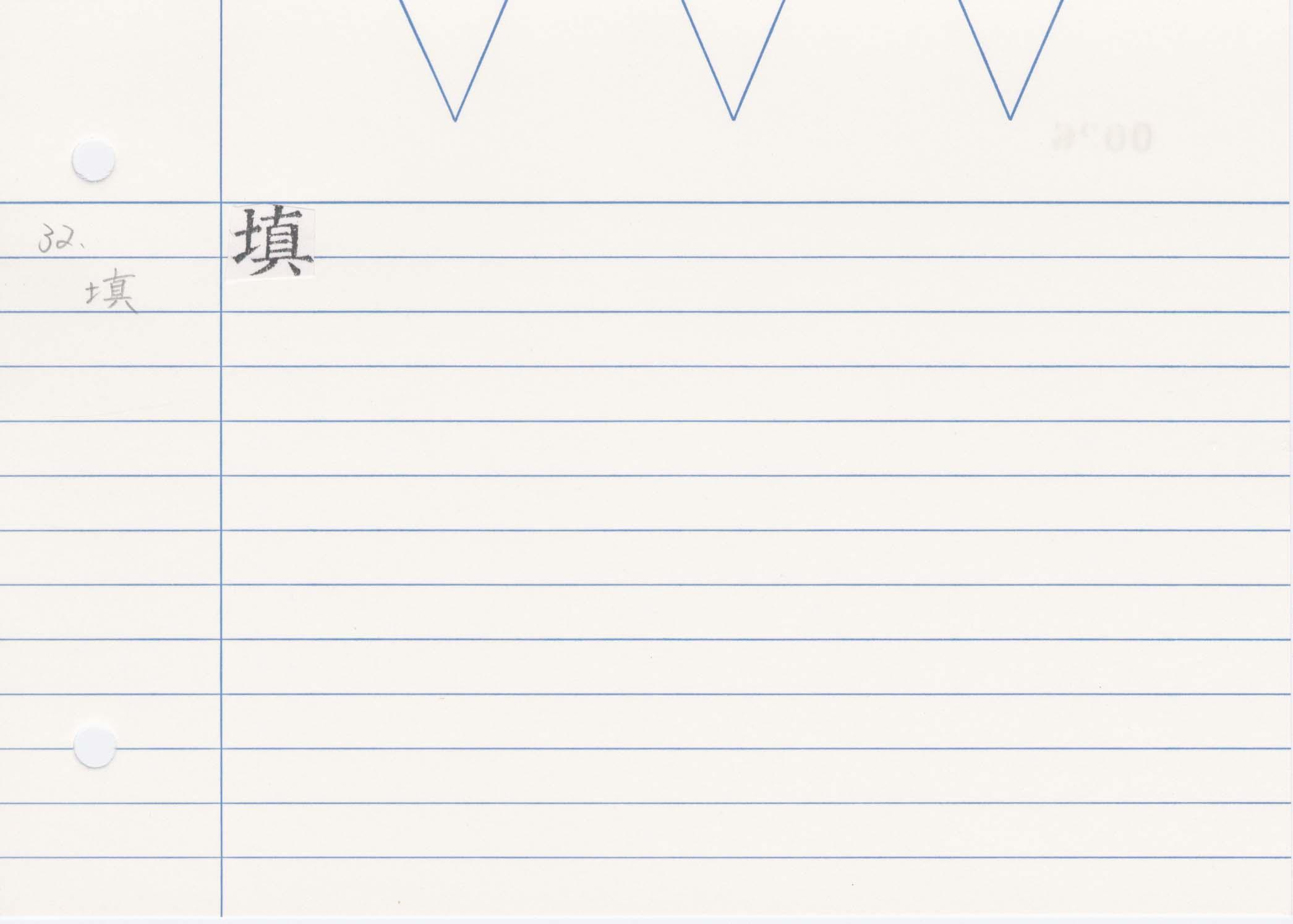 29_神足變化經(開元寺版)/cards/0036.jpg