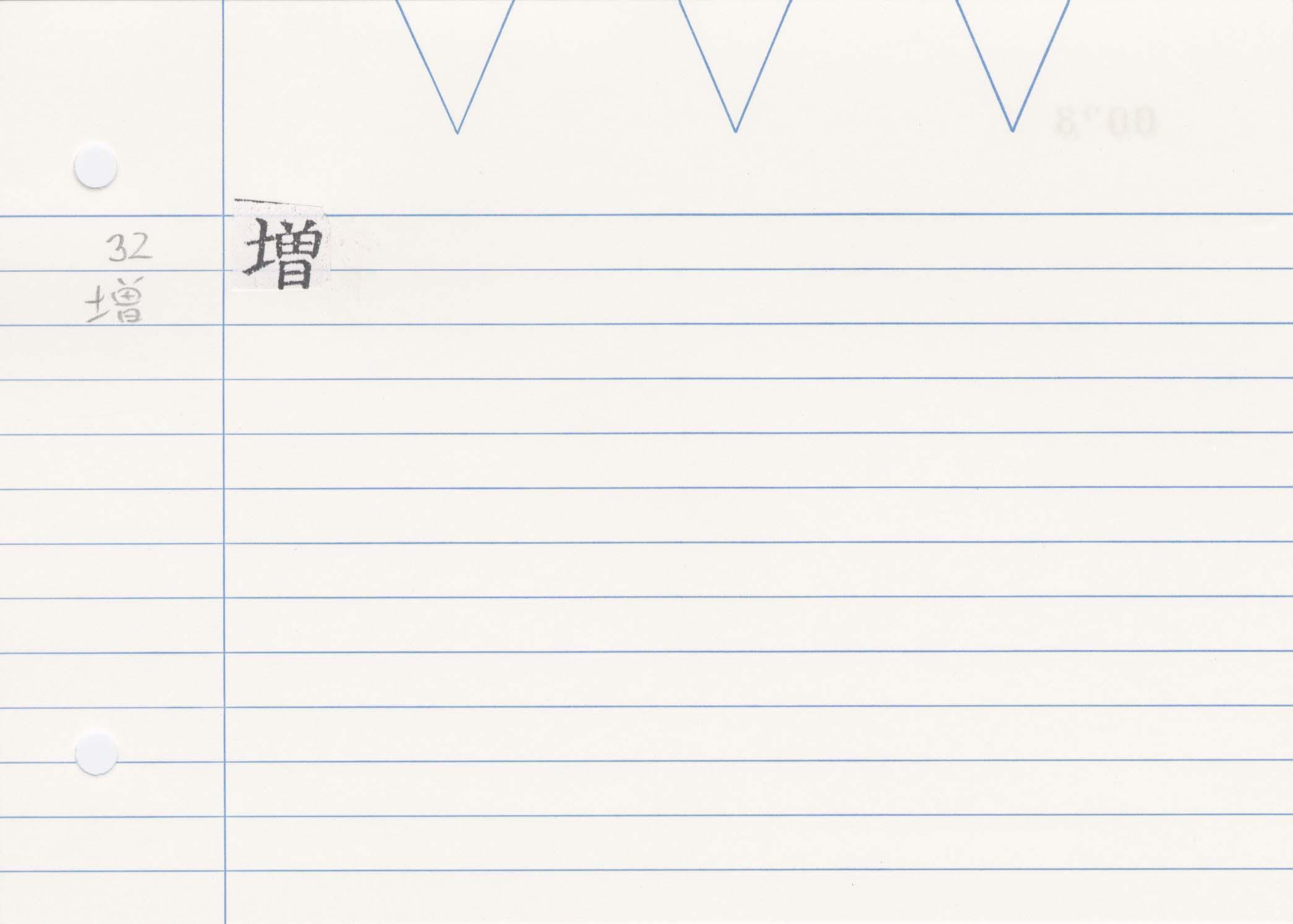 29_神足變化經(開元寺版)/cards/0038.jpg