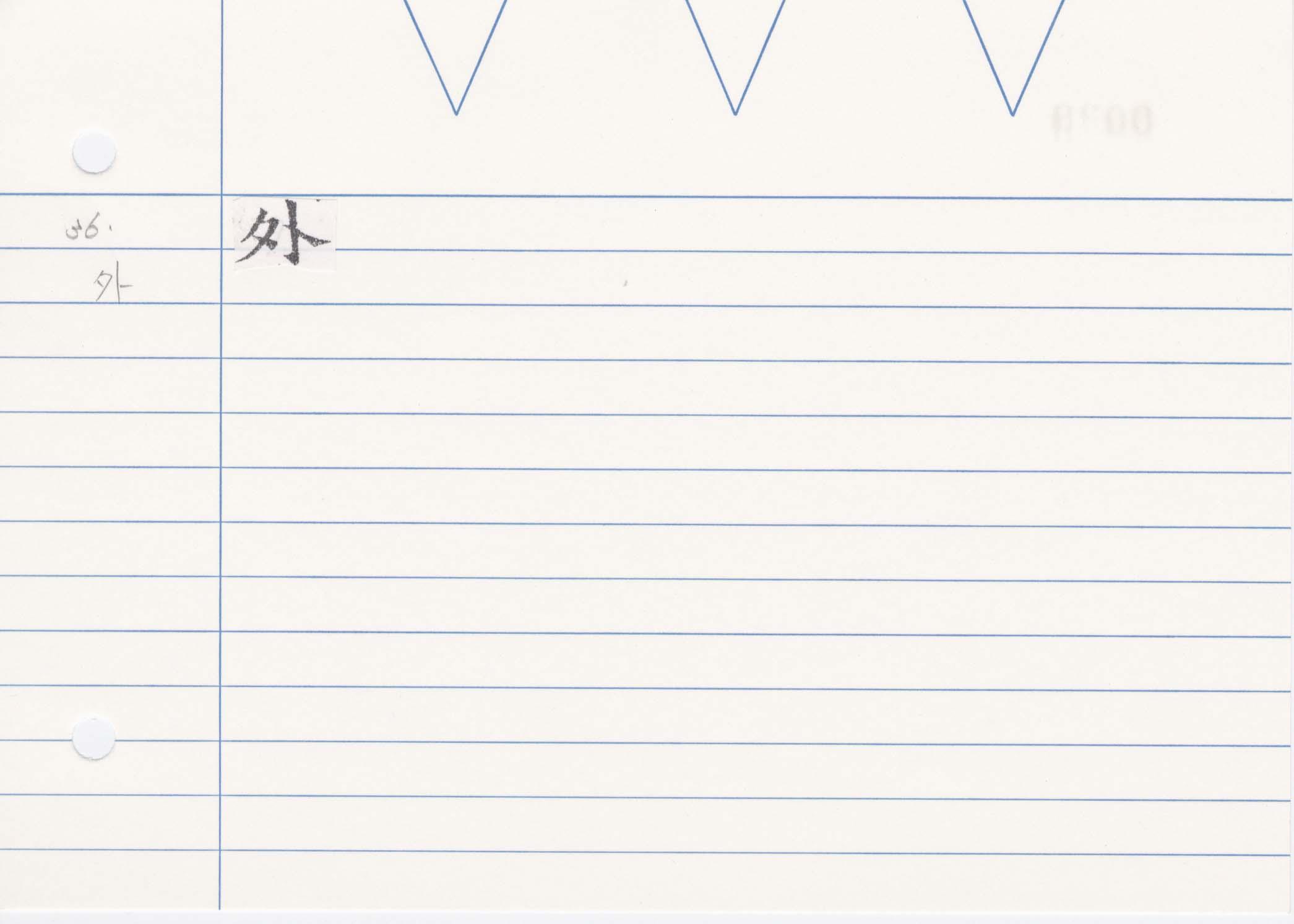 29_神足變化經(開元寺版)/cards/0039.jpg