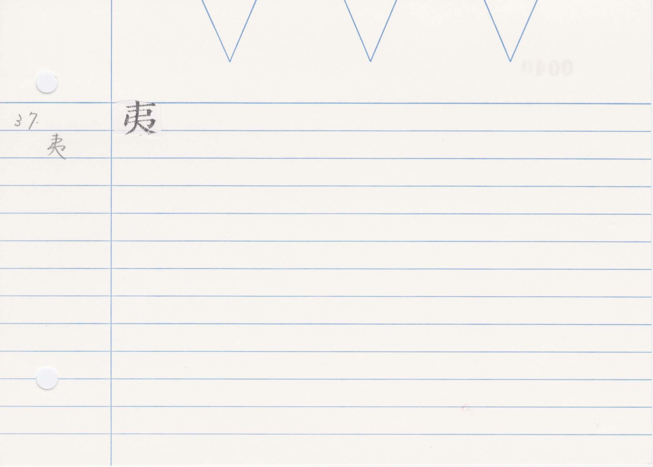 29_神足變化經(開元寺版)/cards/0040.jpg