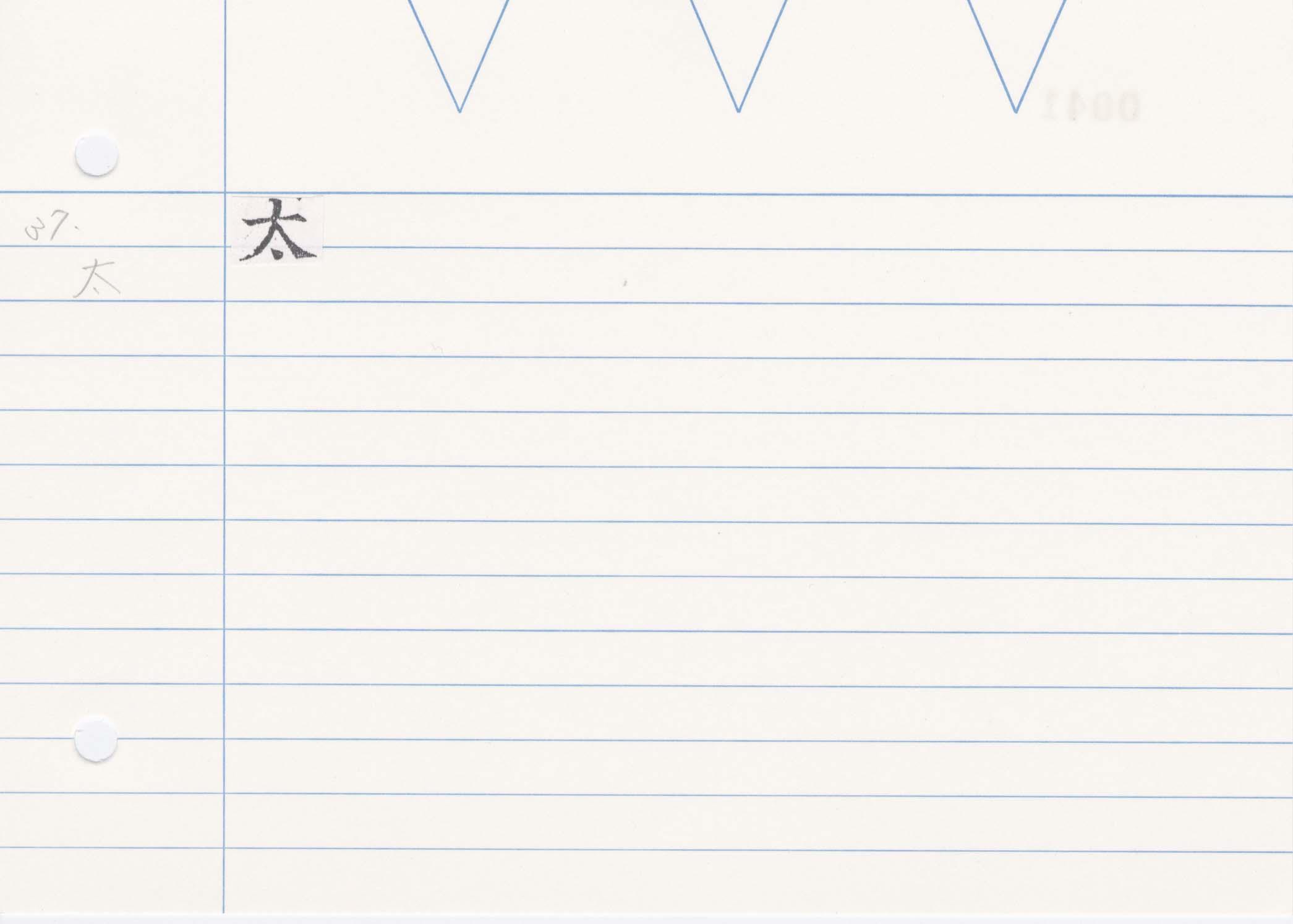 29_神足變化經(開元寺版)/cards/0041.jpg