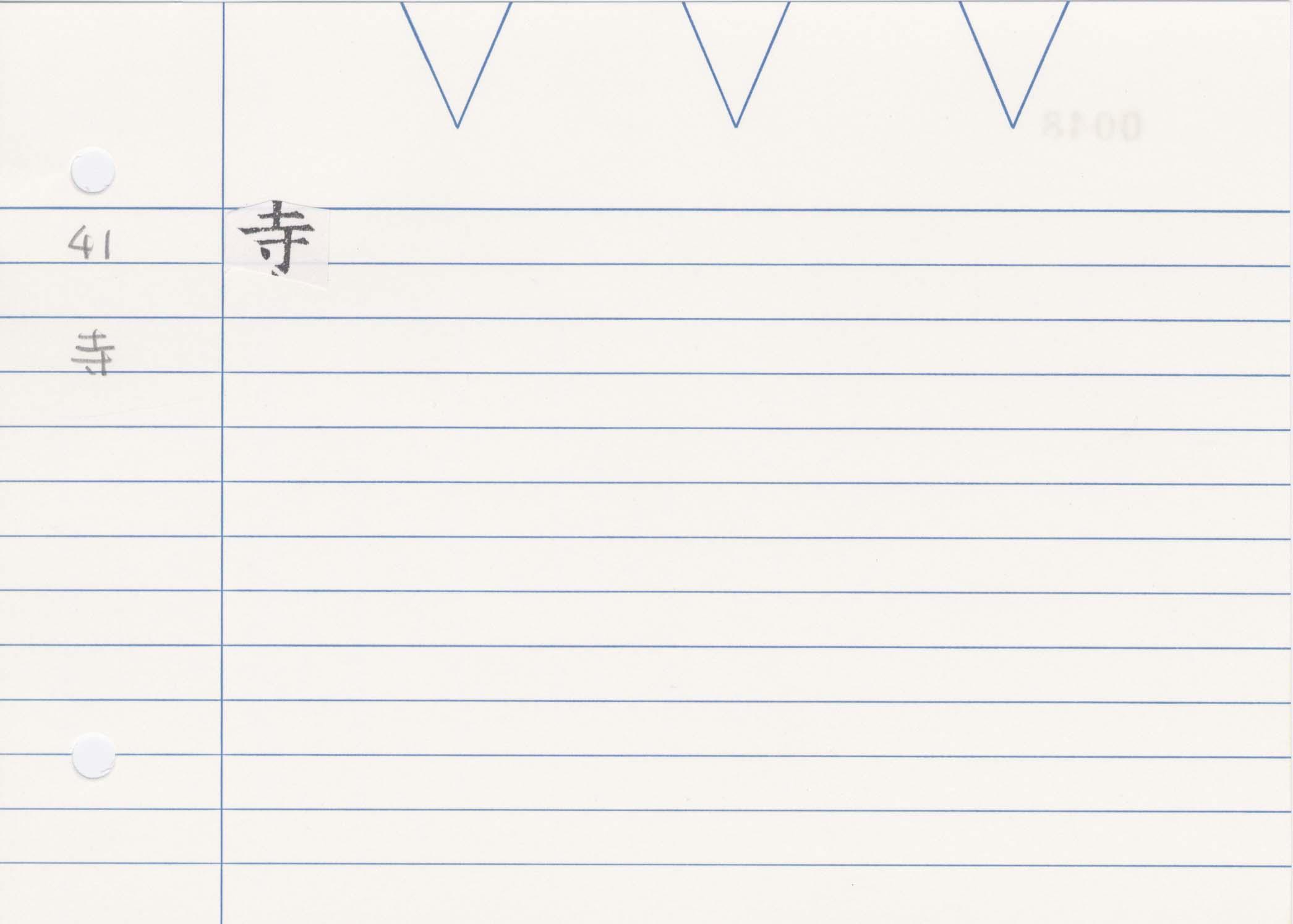 29_神足變化經(開元寺版)/cards/0048.jpg