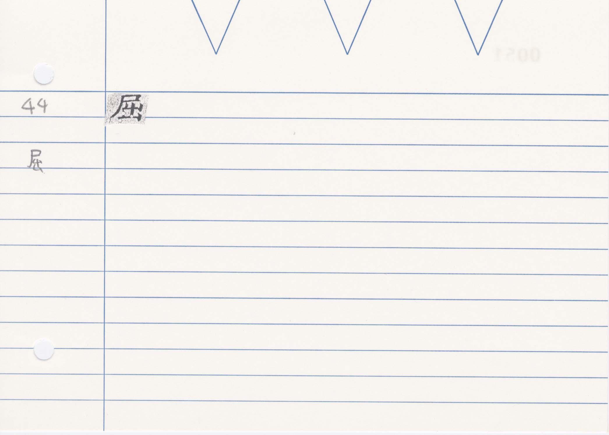 29_神足變化經(開元寺版)/cards/0051.jpg