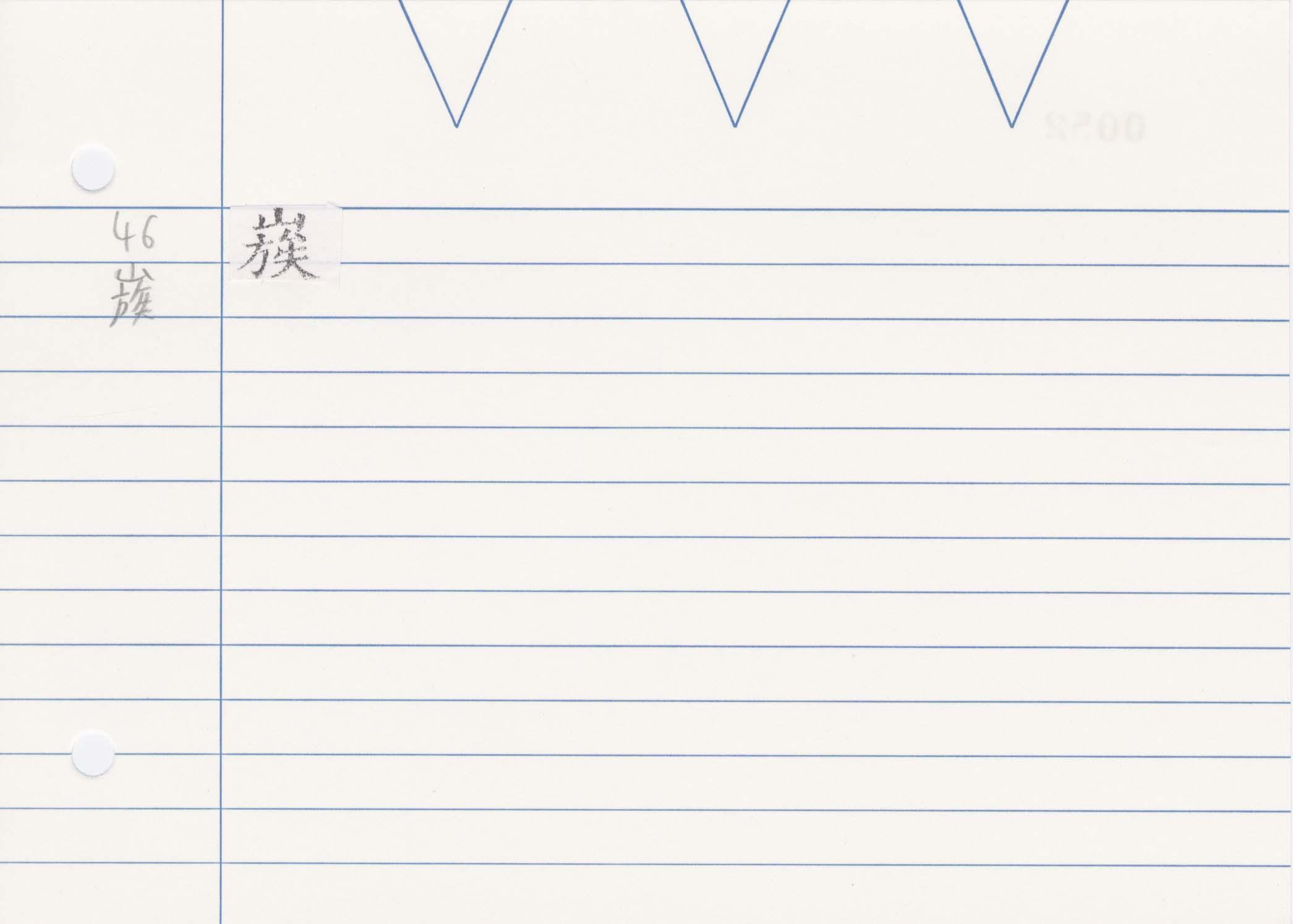 29_神足變化經(開元寺版)/cards/0052.jpg