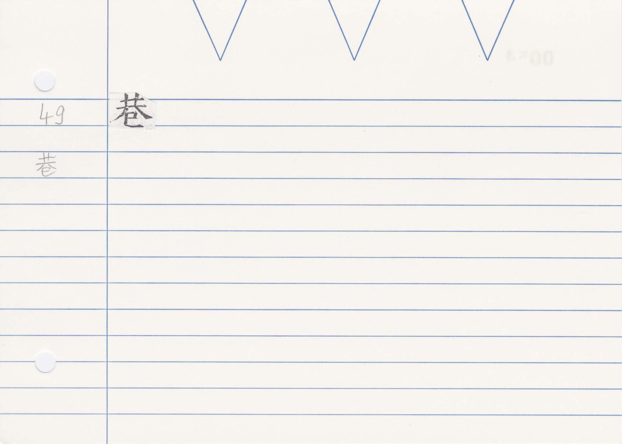 29_神足變化經(開元寺版)/cards/0054.jpg