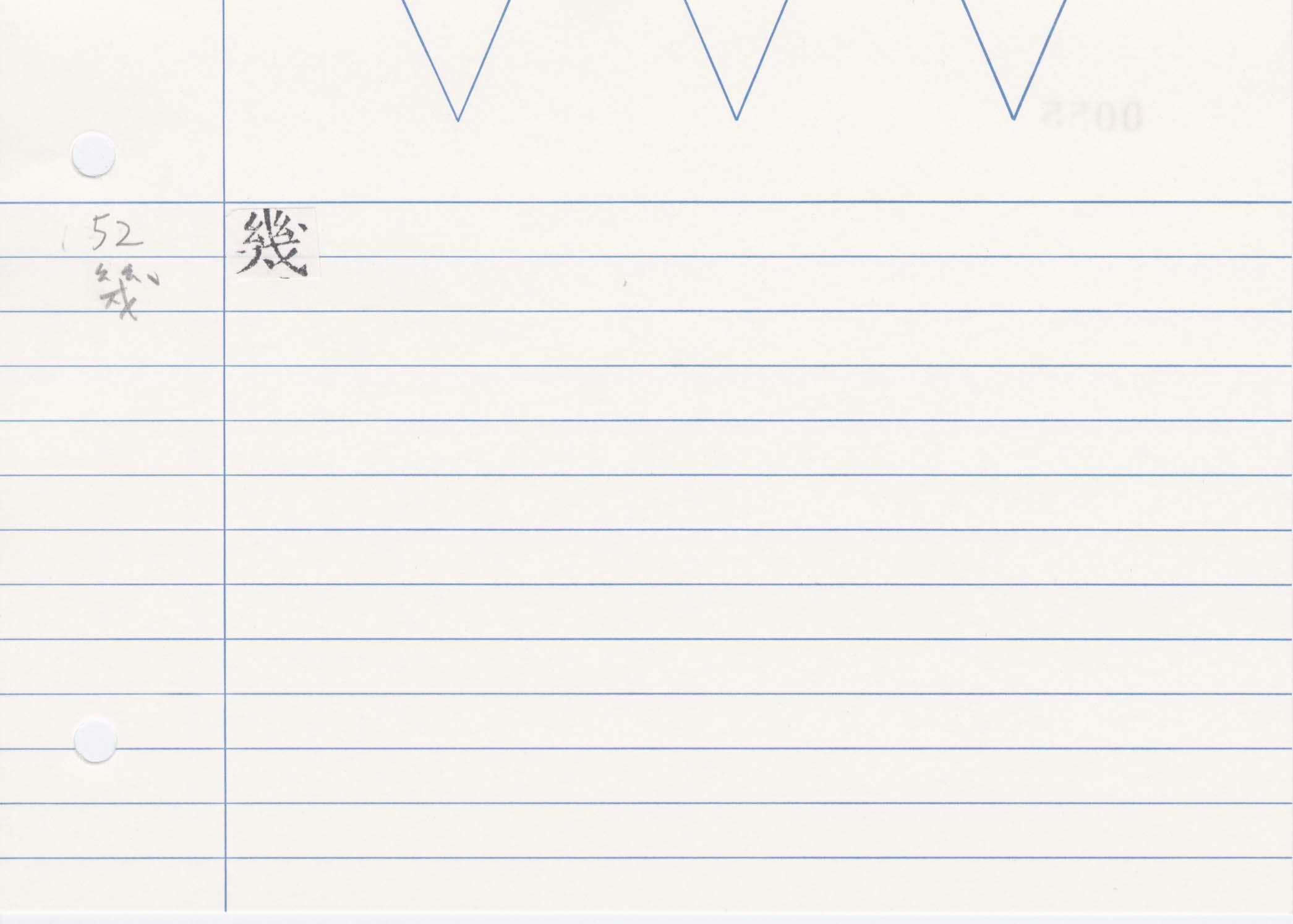 29_神足變化經(開元寺版)/cards/0055.jpg