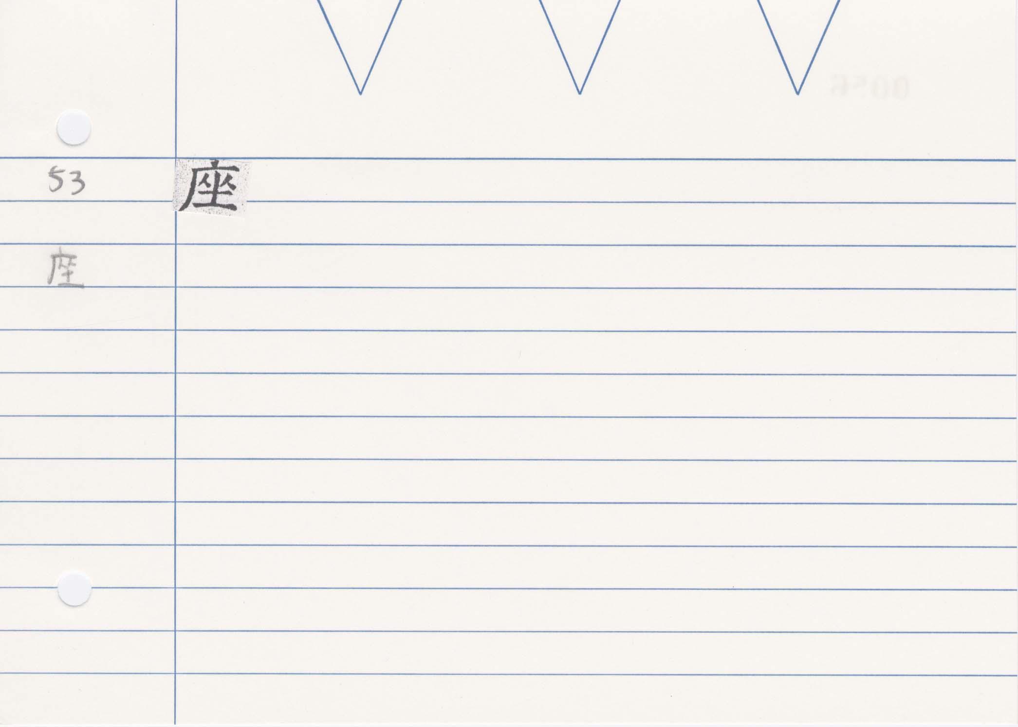 29_神足變化經(開元寺版)/cards/0056.jpg