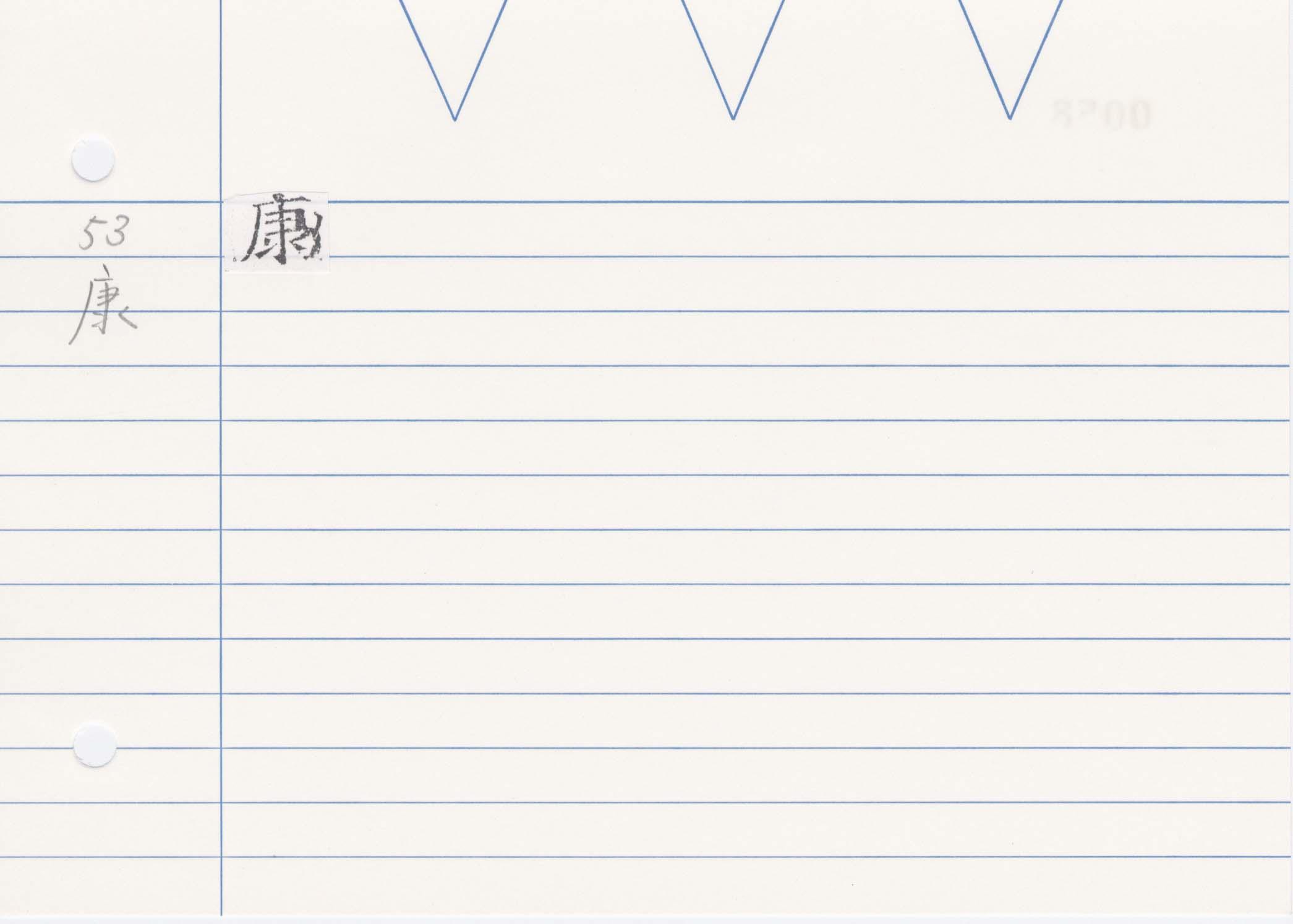 29_神足變化經(開元寺版)/cards/0058.jpg
