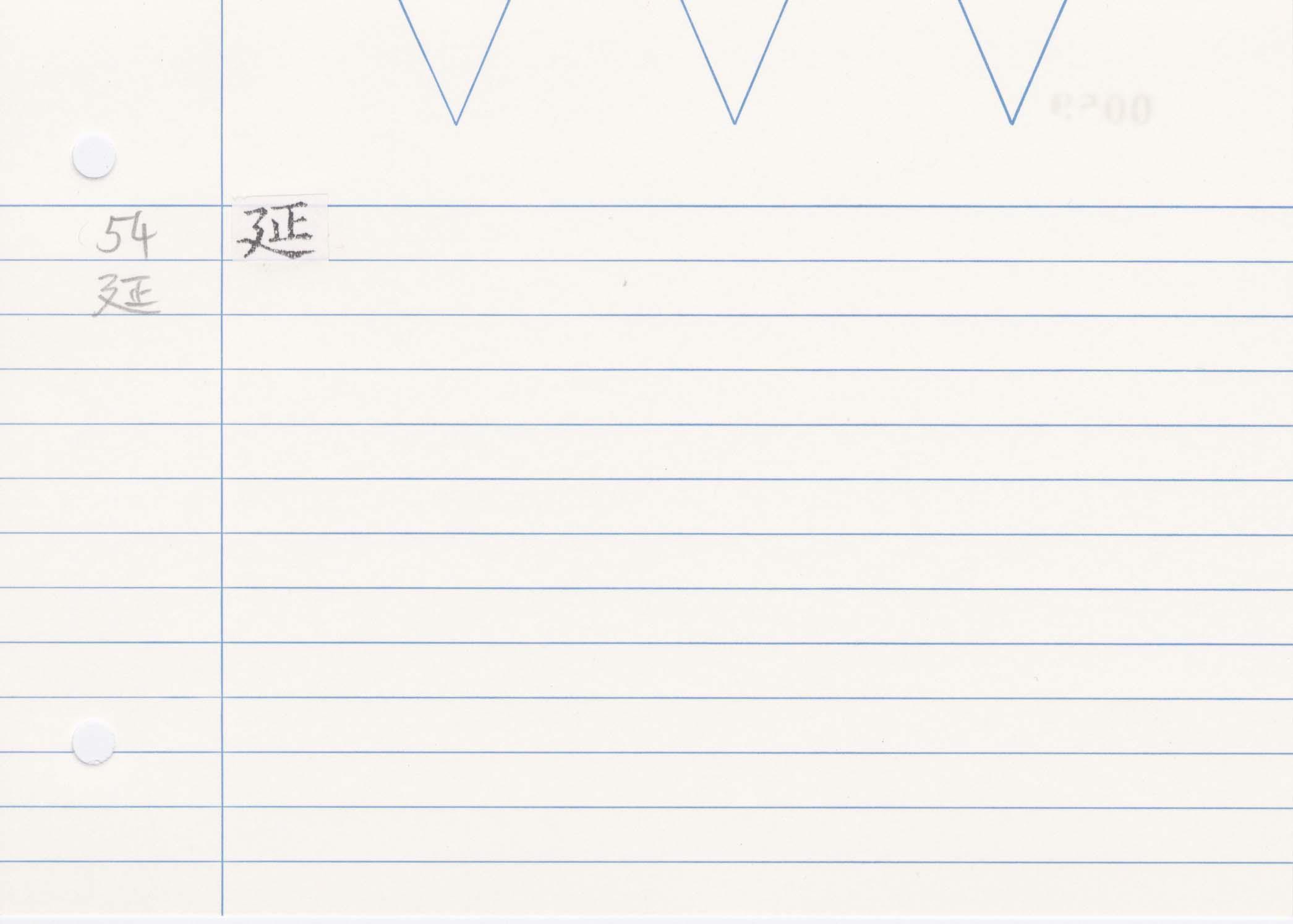 29_神足變化經(開元寺版)/cards/0059.jpg