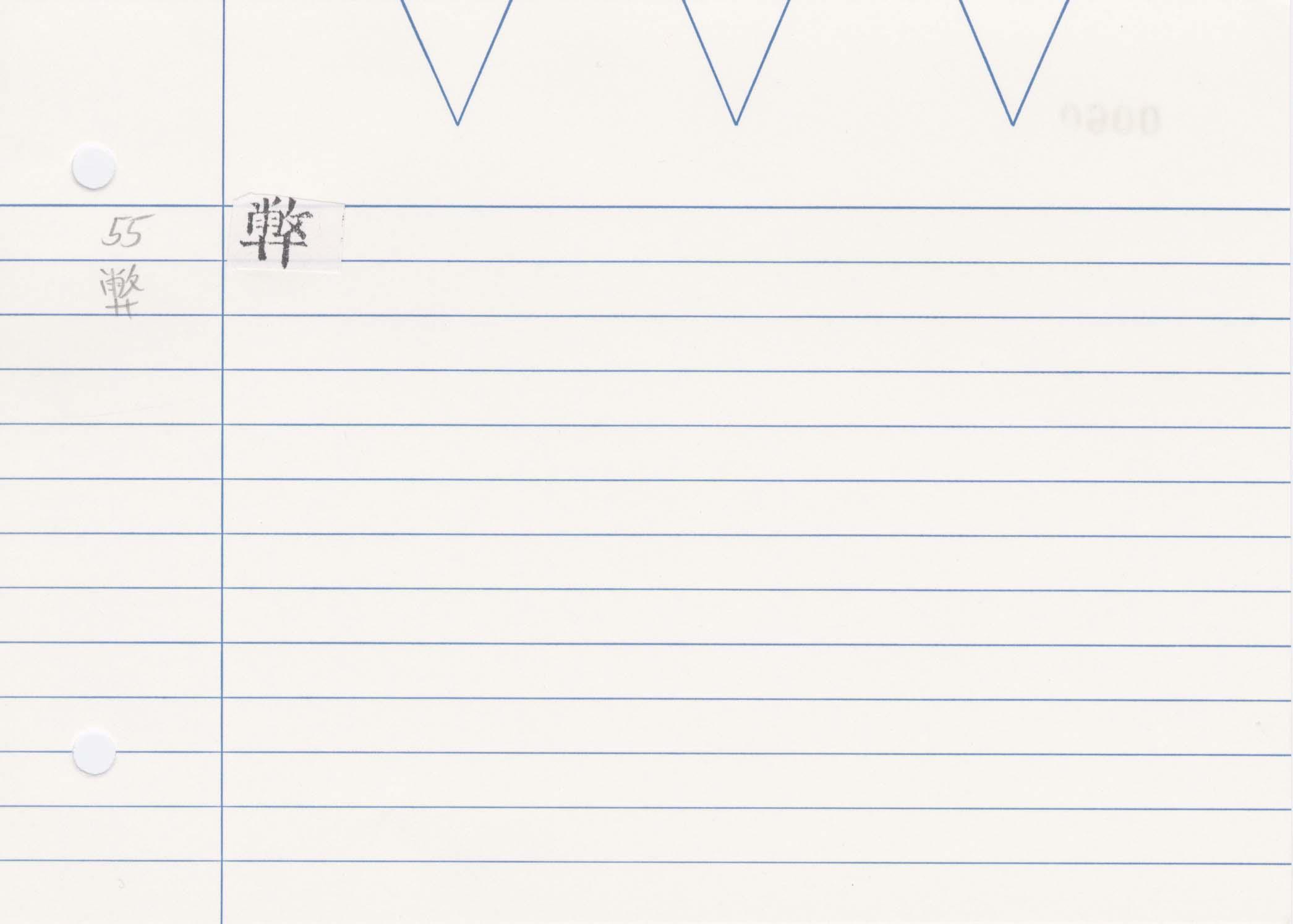29_神足變化經(開元寺版)/cards/0060.jpg