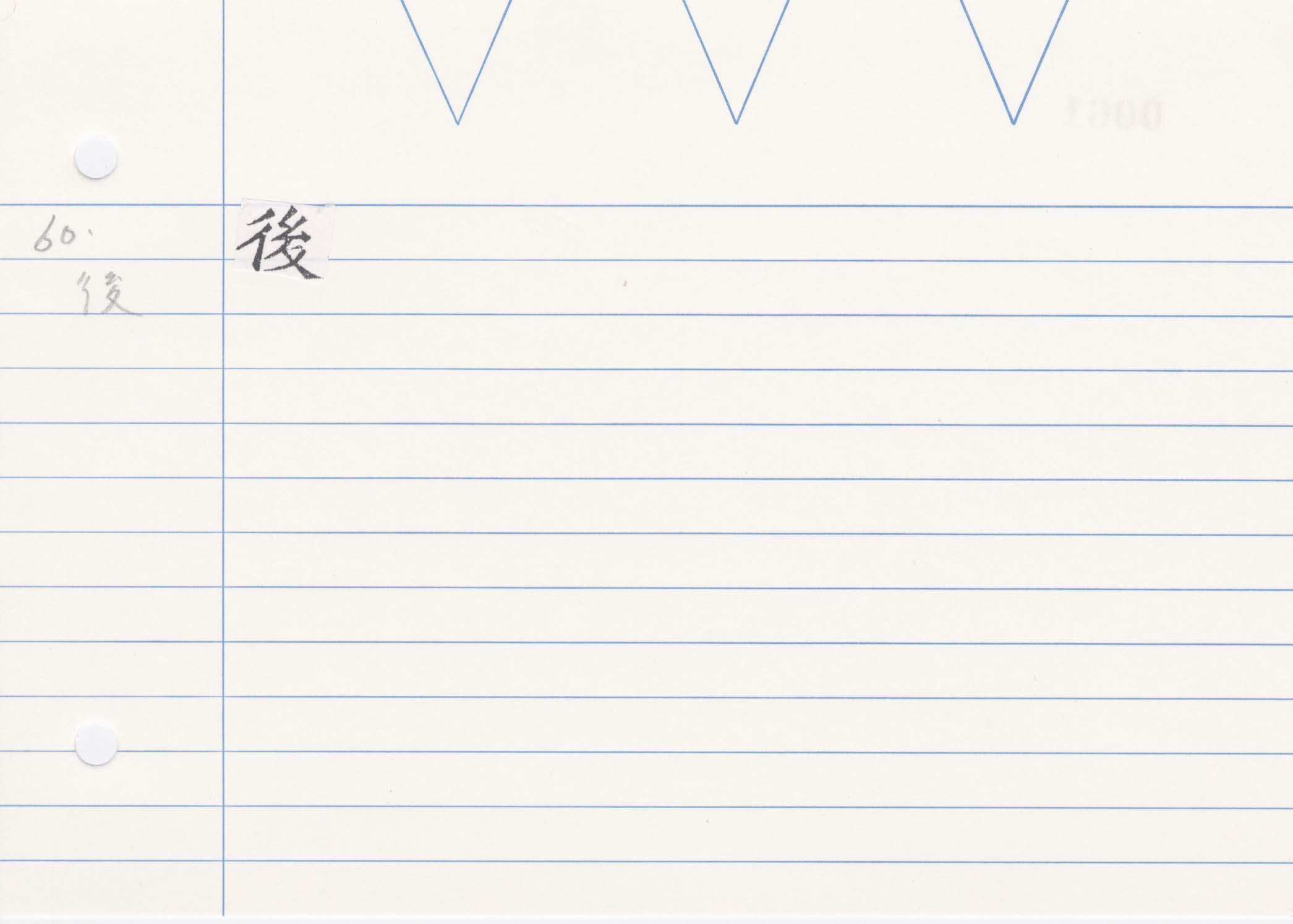 29_神足變化經(開元寺版)/cards/0061.jpg