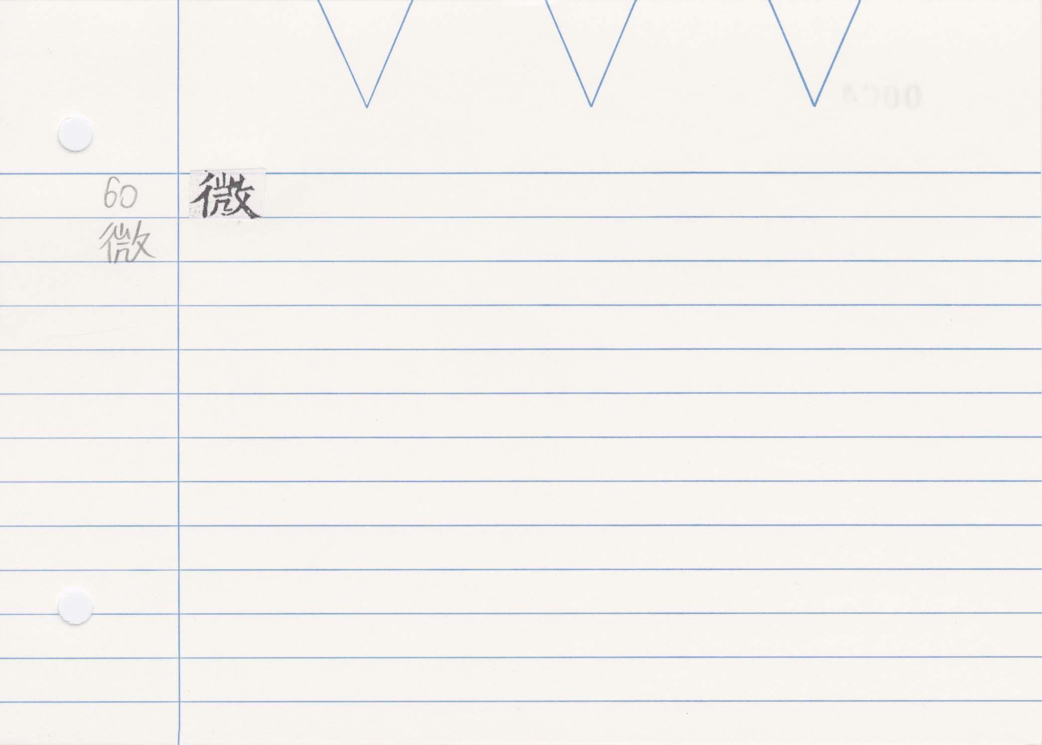 29_神足變化經(開元寺版)/cards/0064.jpg