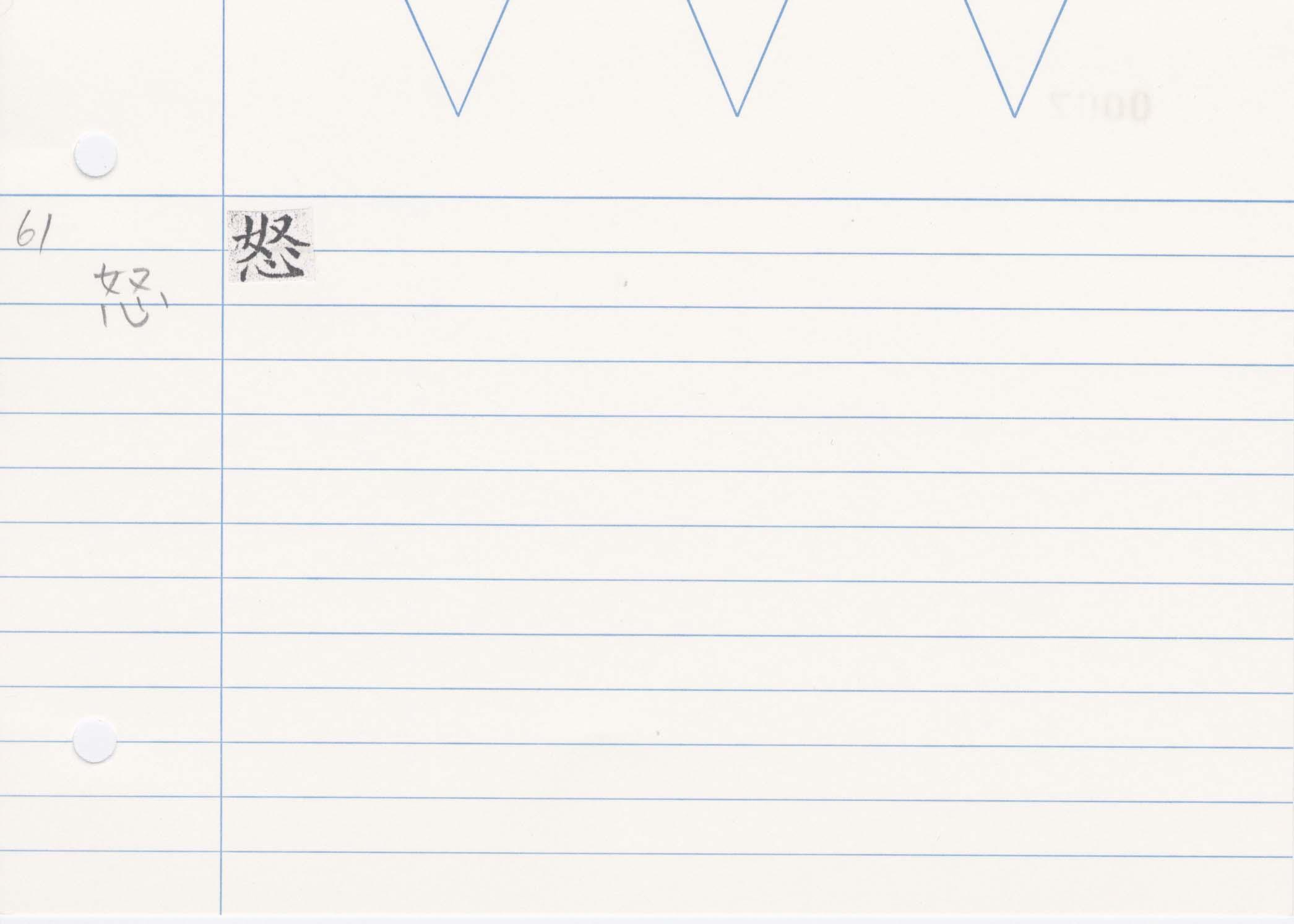 29_神足變化經(開元寺版)/cards/0067.jpg