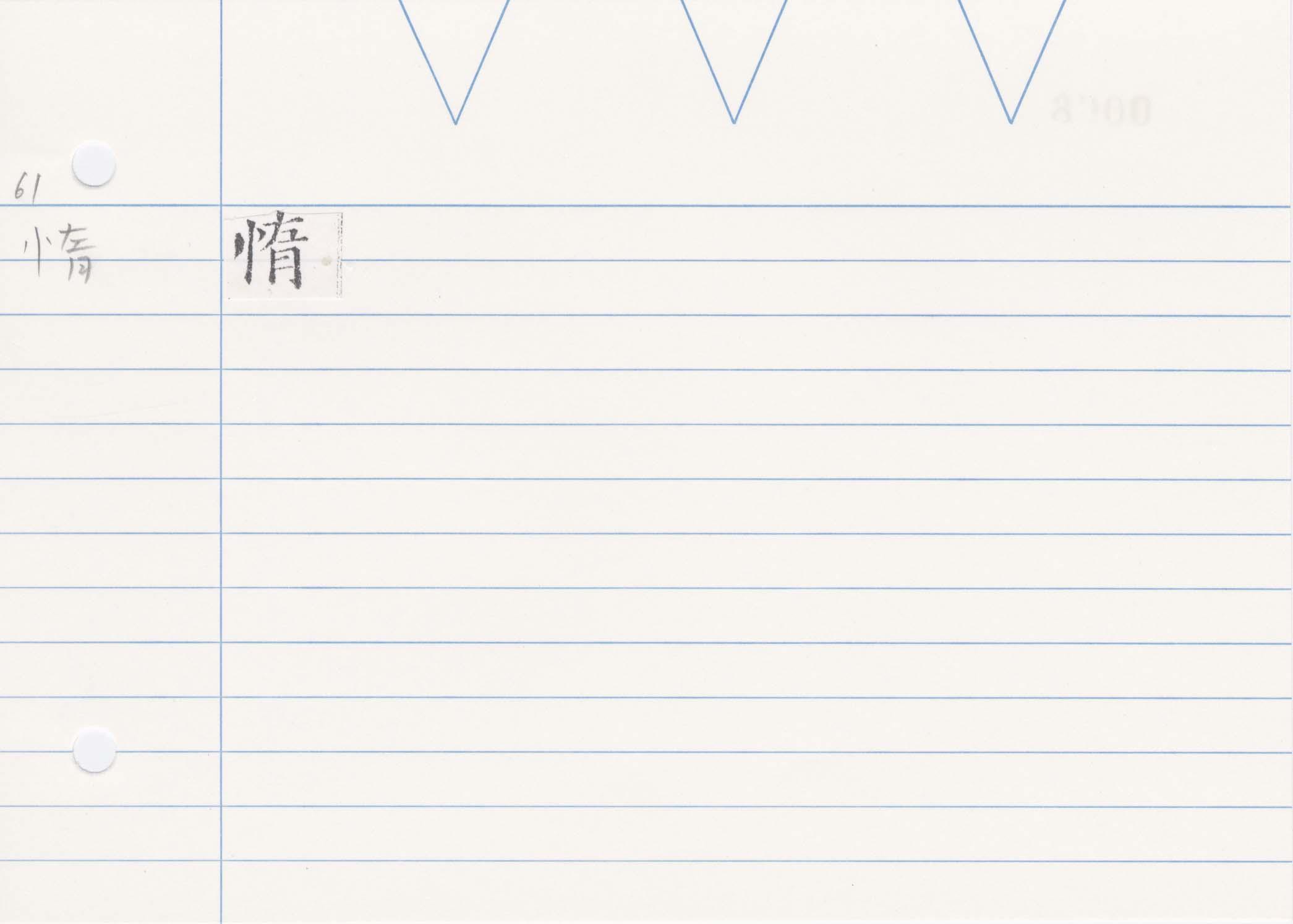 29_神足變化經(開元寺版)/cards/0068.jpg