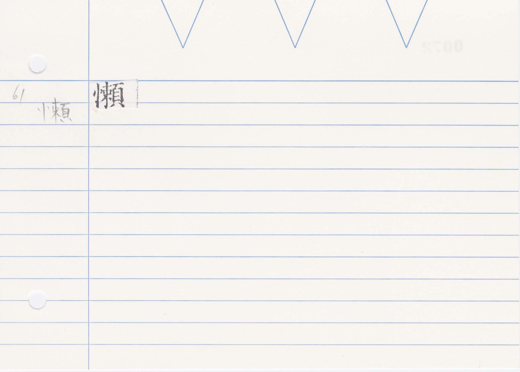 29_神足變化經(開元寺版)/cards/0072.jpg