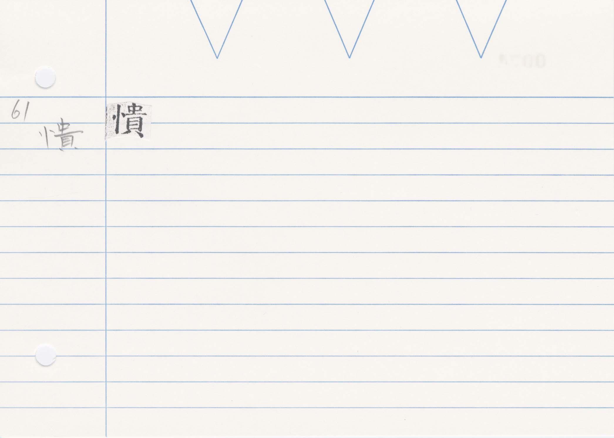 29_神足變化經(開元寺版)/cards/0074.jpg