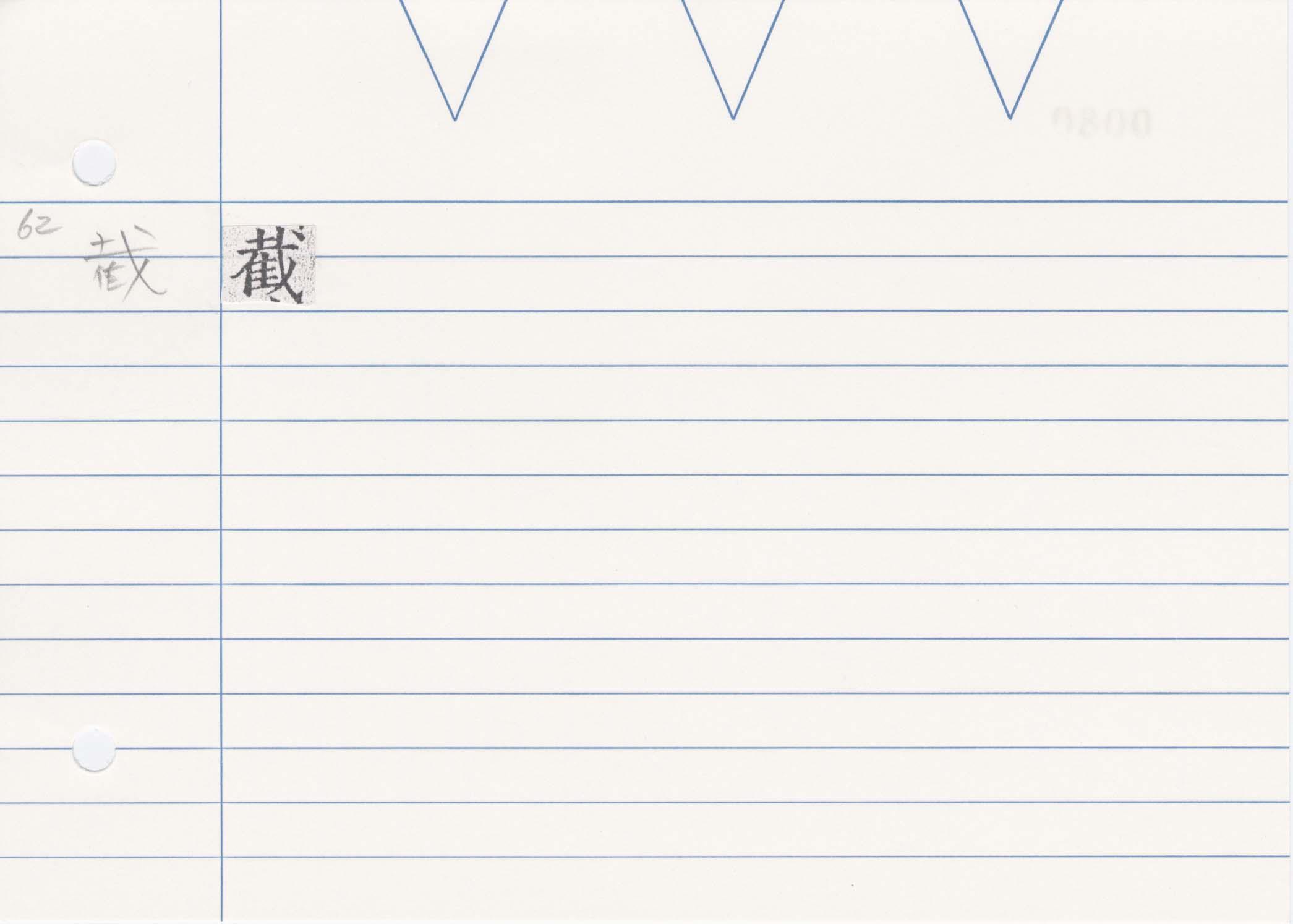 29_神足變化經(開元寺版)/cards/0080.jpg