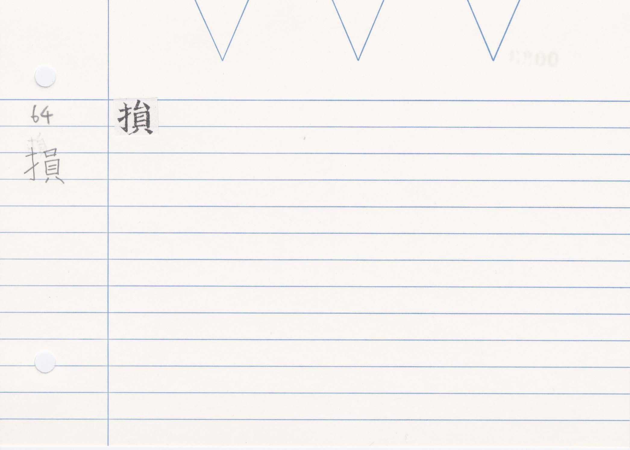 29_神足變化經(開元寺版)/cards/0083.jpg