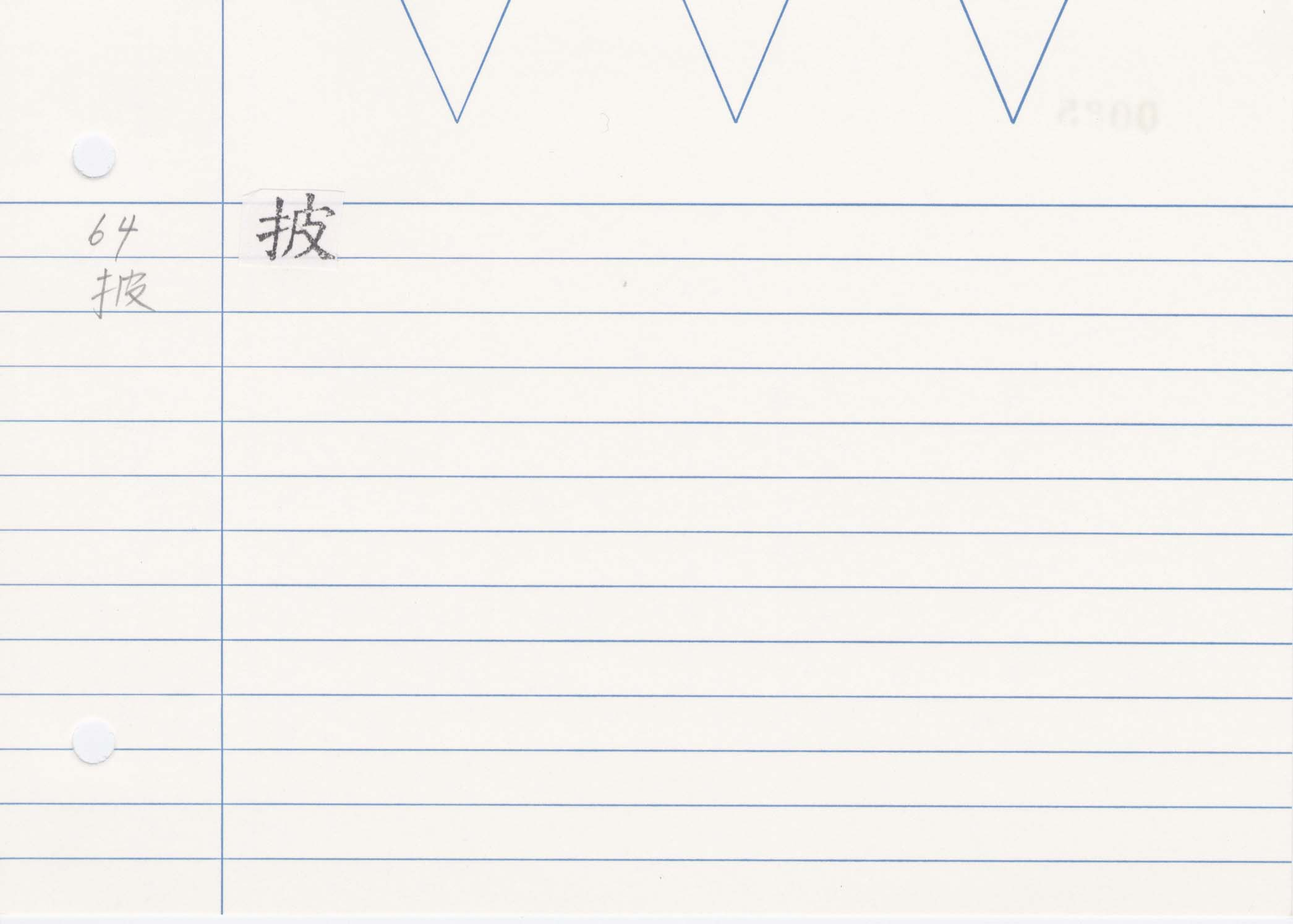 29_神足變化經(開元寺版)/cards/0085.jpg
