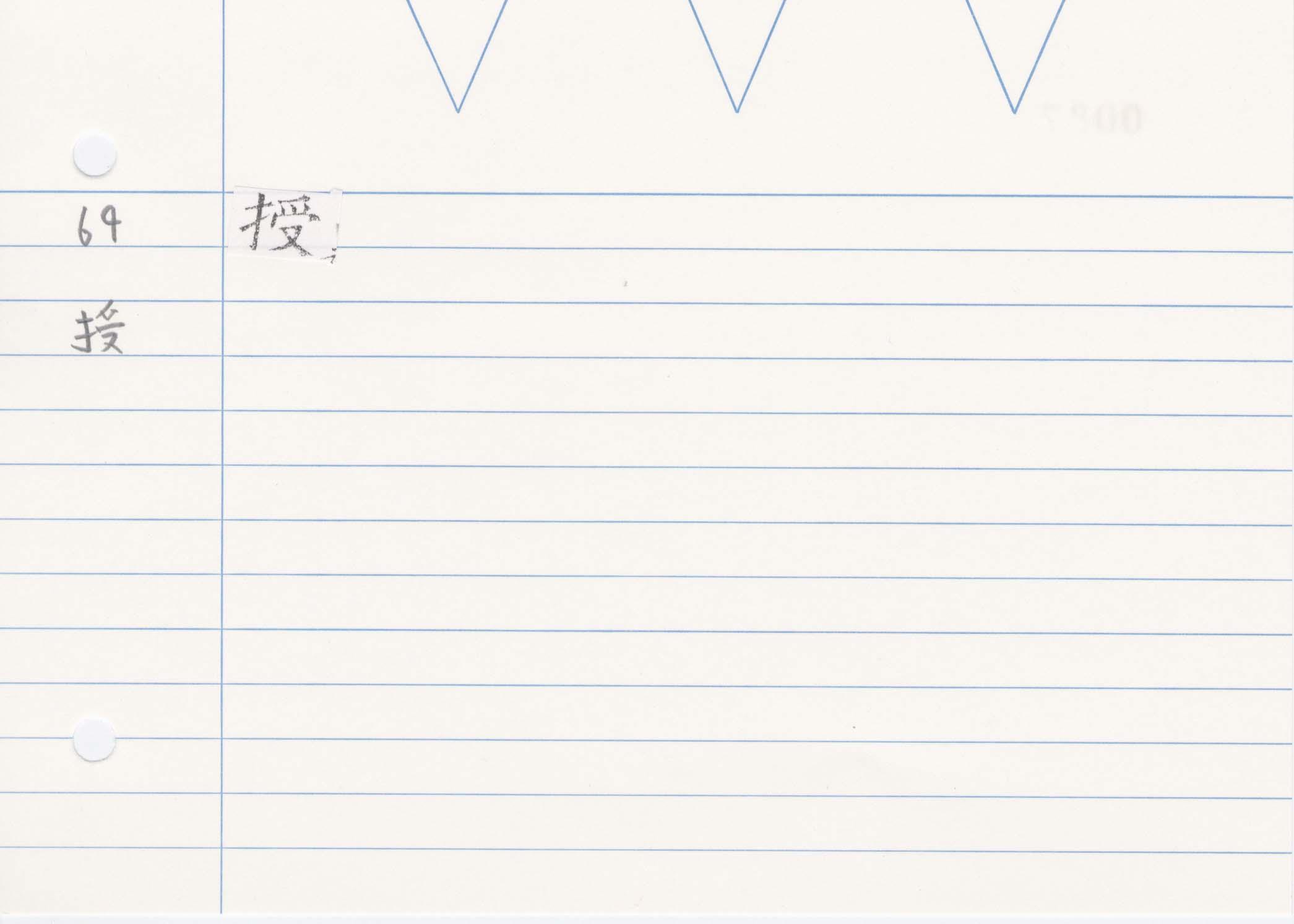 29_神足變化經(開元寺版)/cards/0087.jpg
