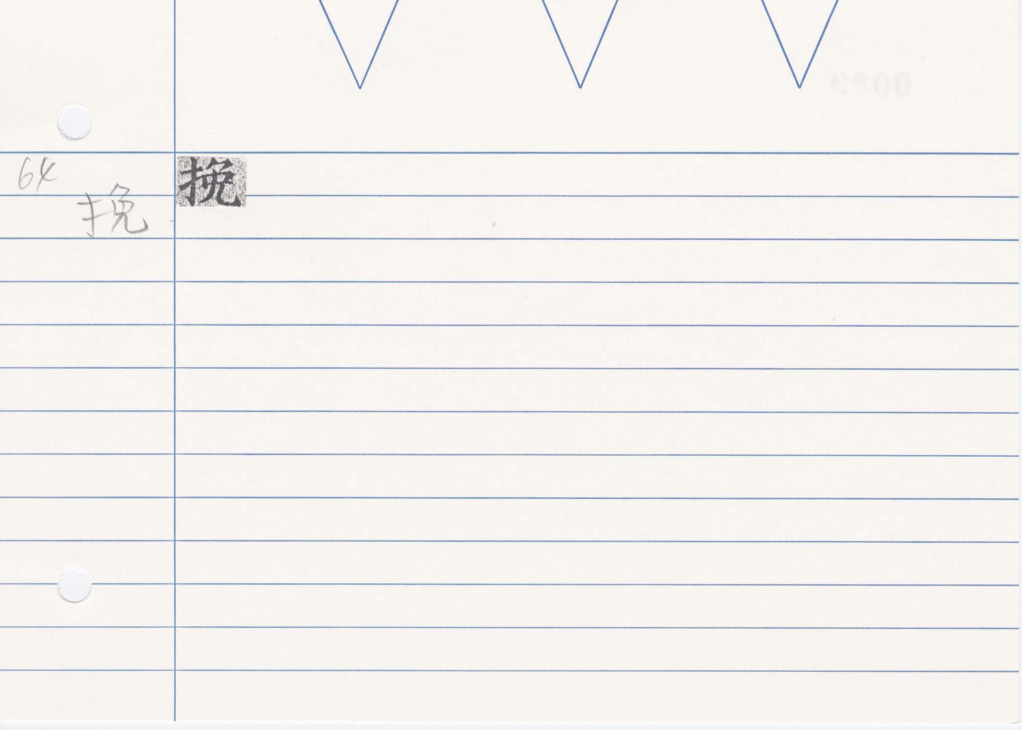 29_神足變化經(開元寺版)/cards/0089.jpg