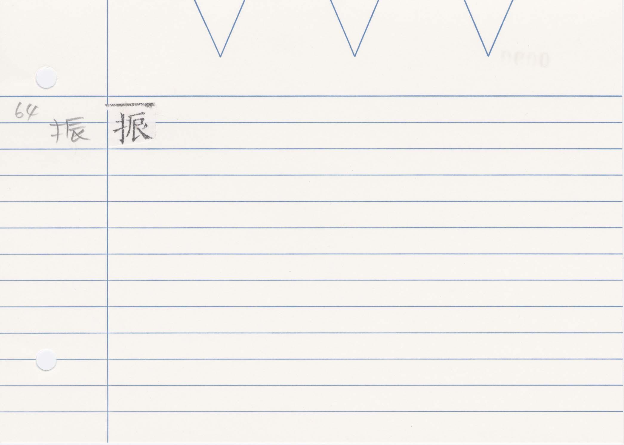 29_神足變化經(開元寺版)/cards/0090.jpg