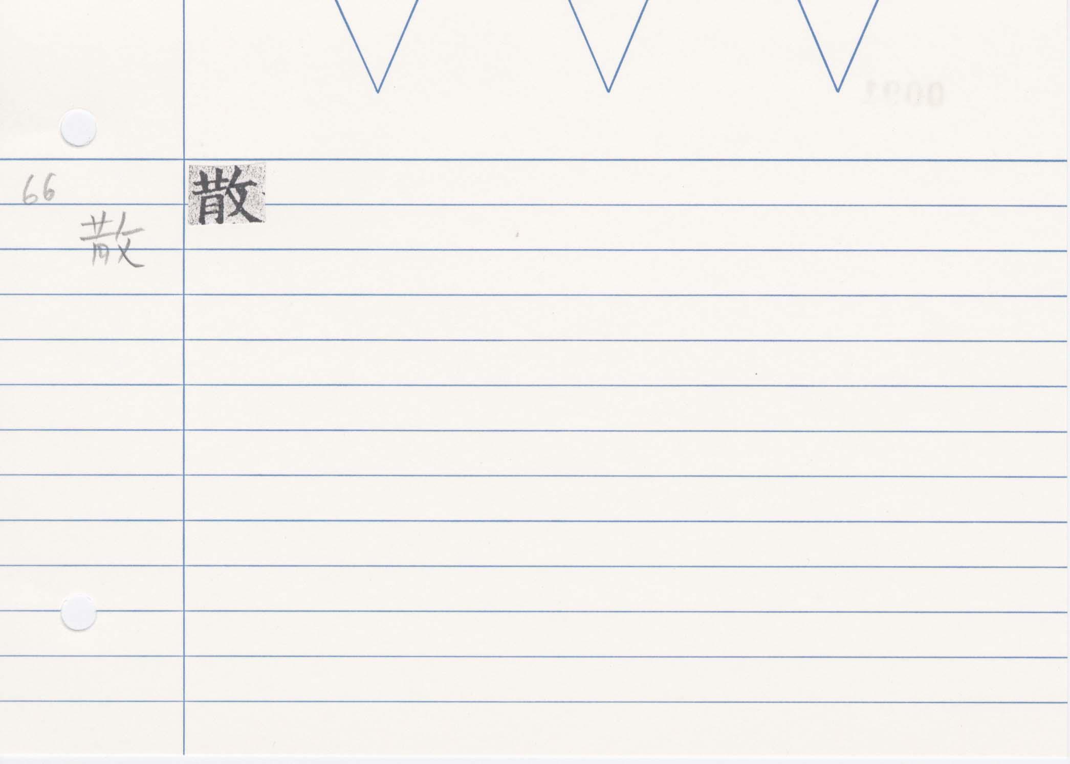 29_神足變化經(開元寺版)/cards/0091.jpg