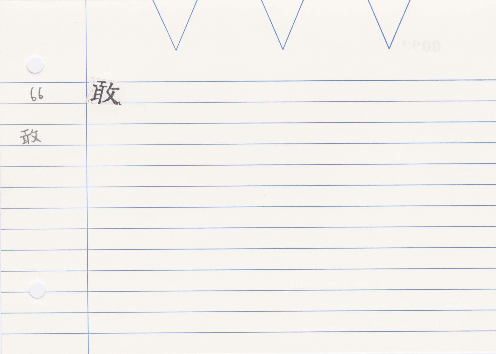 29_神足變化經(開元寺版)/cards/0092.jpg