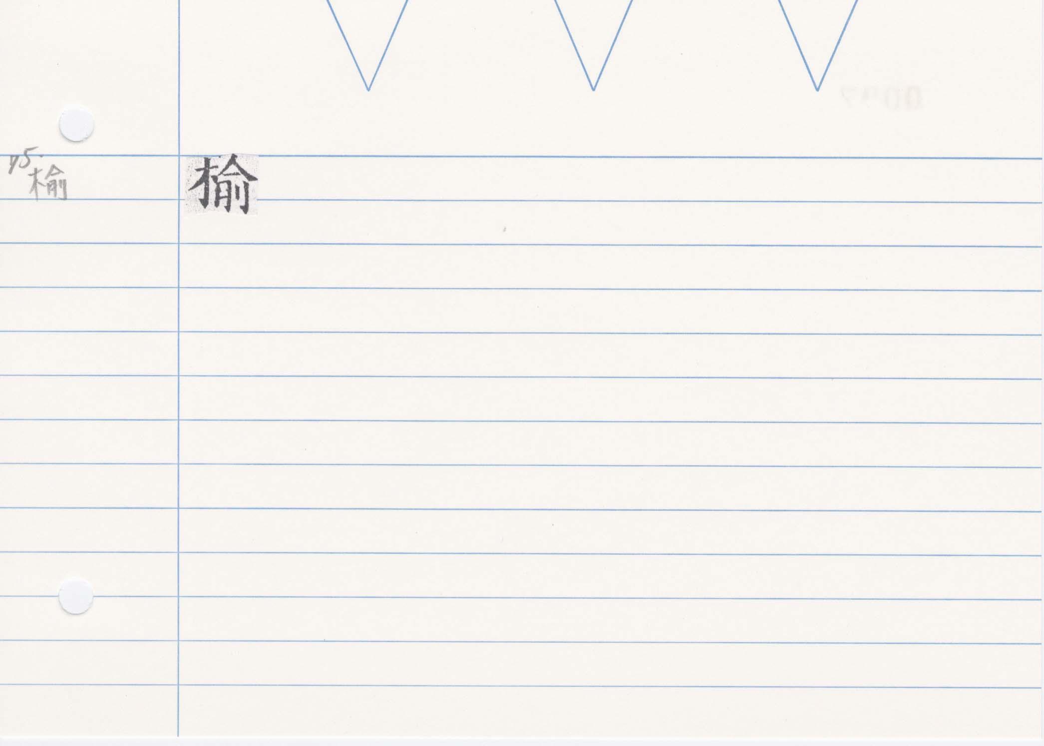 29_神足變化經(開元寺版)/cards/0097.jpg