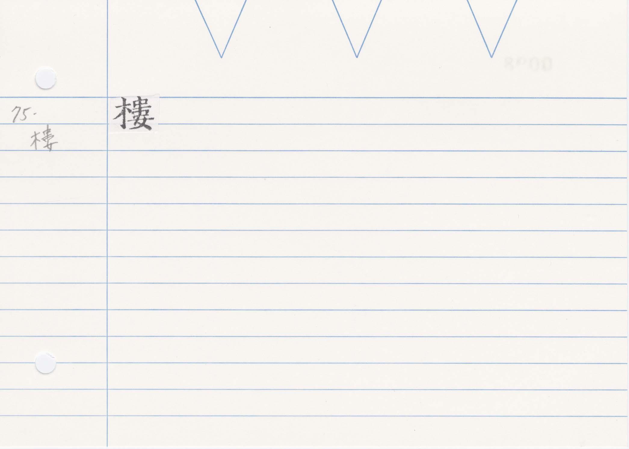 29_神足變化經(開元寺版)/cards/0098.jpg
