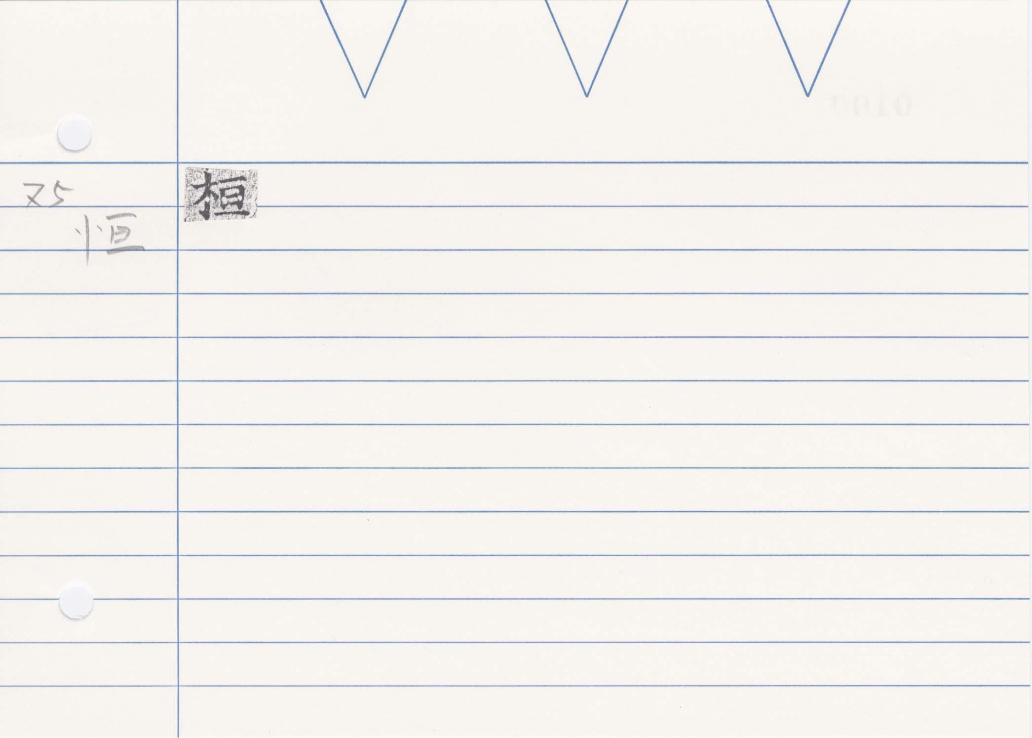 29_神足變化經(開元寺版)/cards/0100.jpg