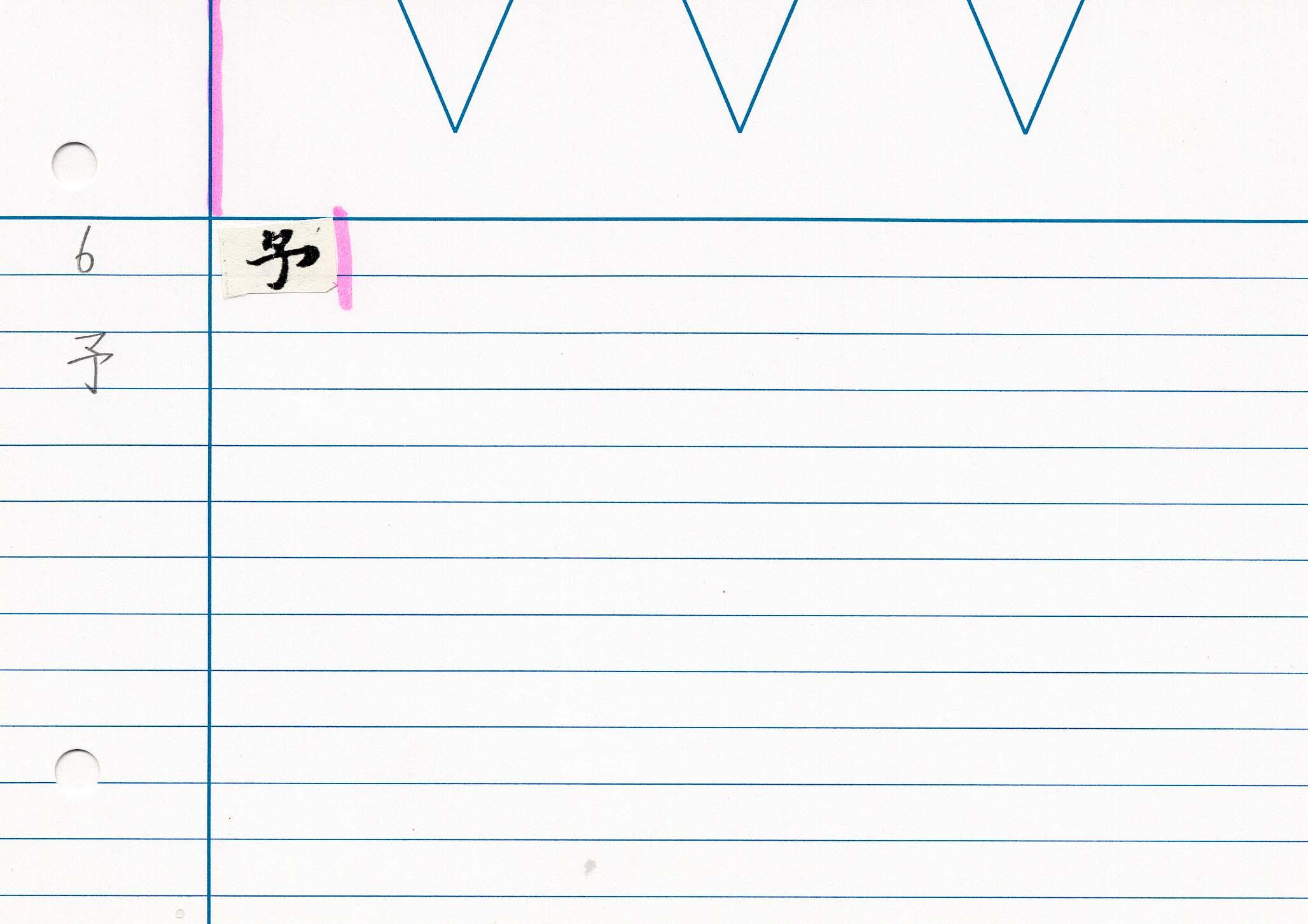 60_佛説大教王經卷一(東禪寺版日本寫本)/cards/0005.jpg