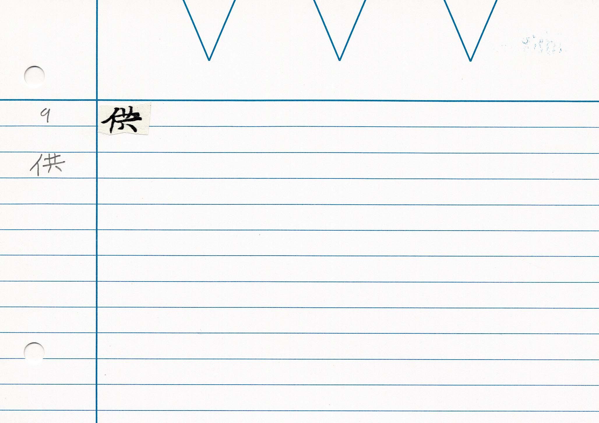 60_佛説大教王經卷一(東禪寺版日本寫本)/cards/0007.jpg
