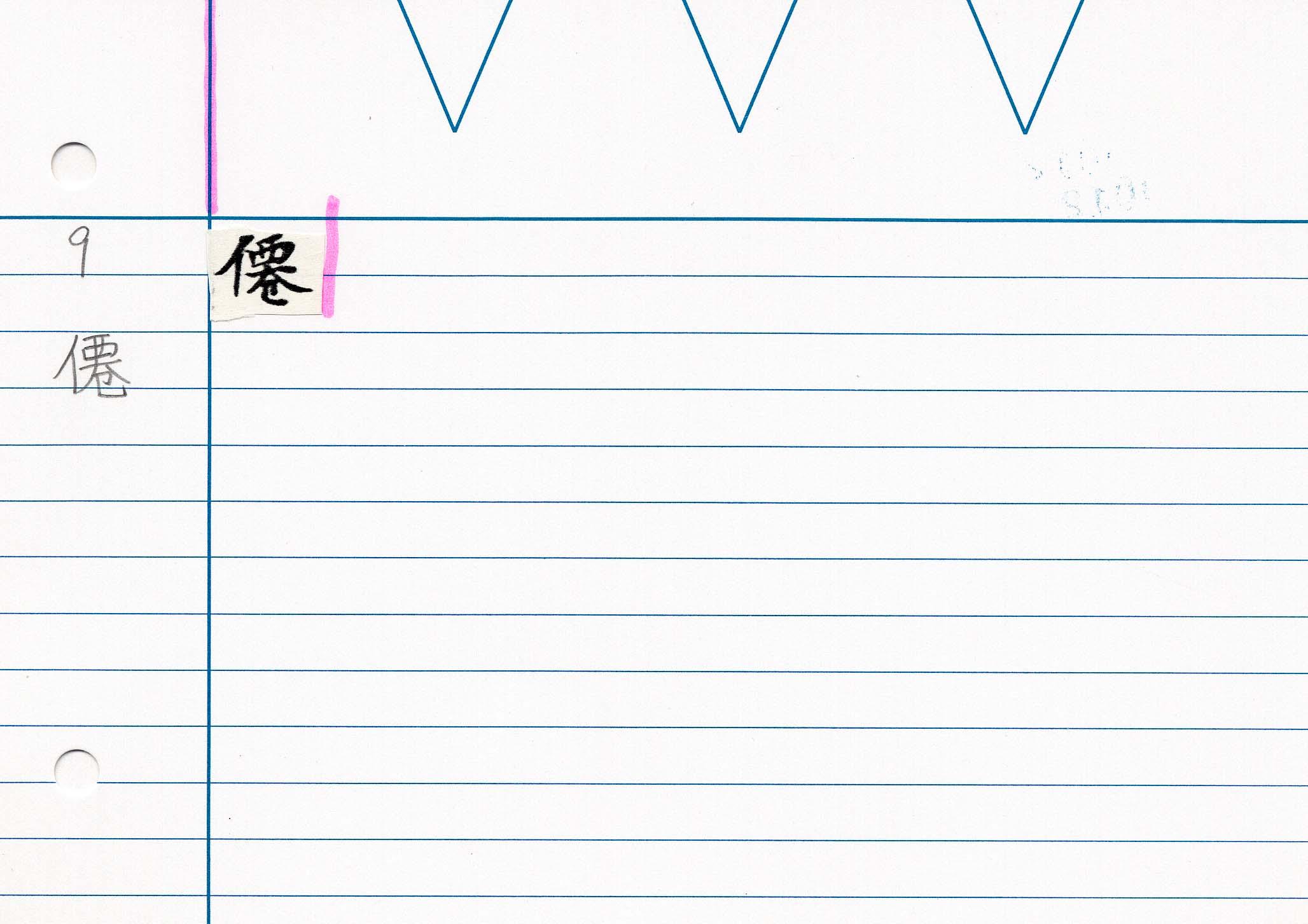 60_佛説大教王經卷一(東禪寺版日本寫本)/cards/0013.jpg