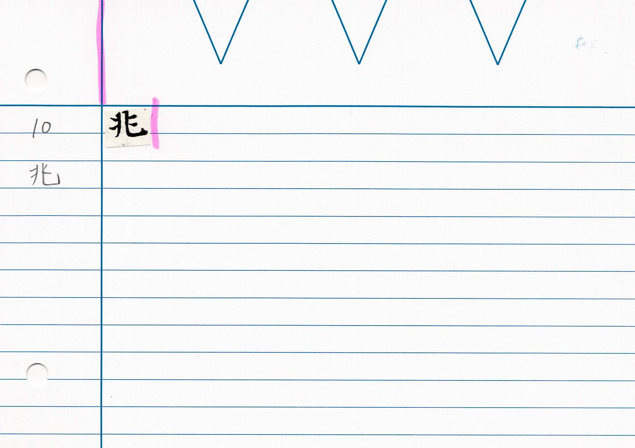 60_佛説大教王經卷一(東禪寺版日本寫本)/cards/0015.jpg